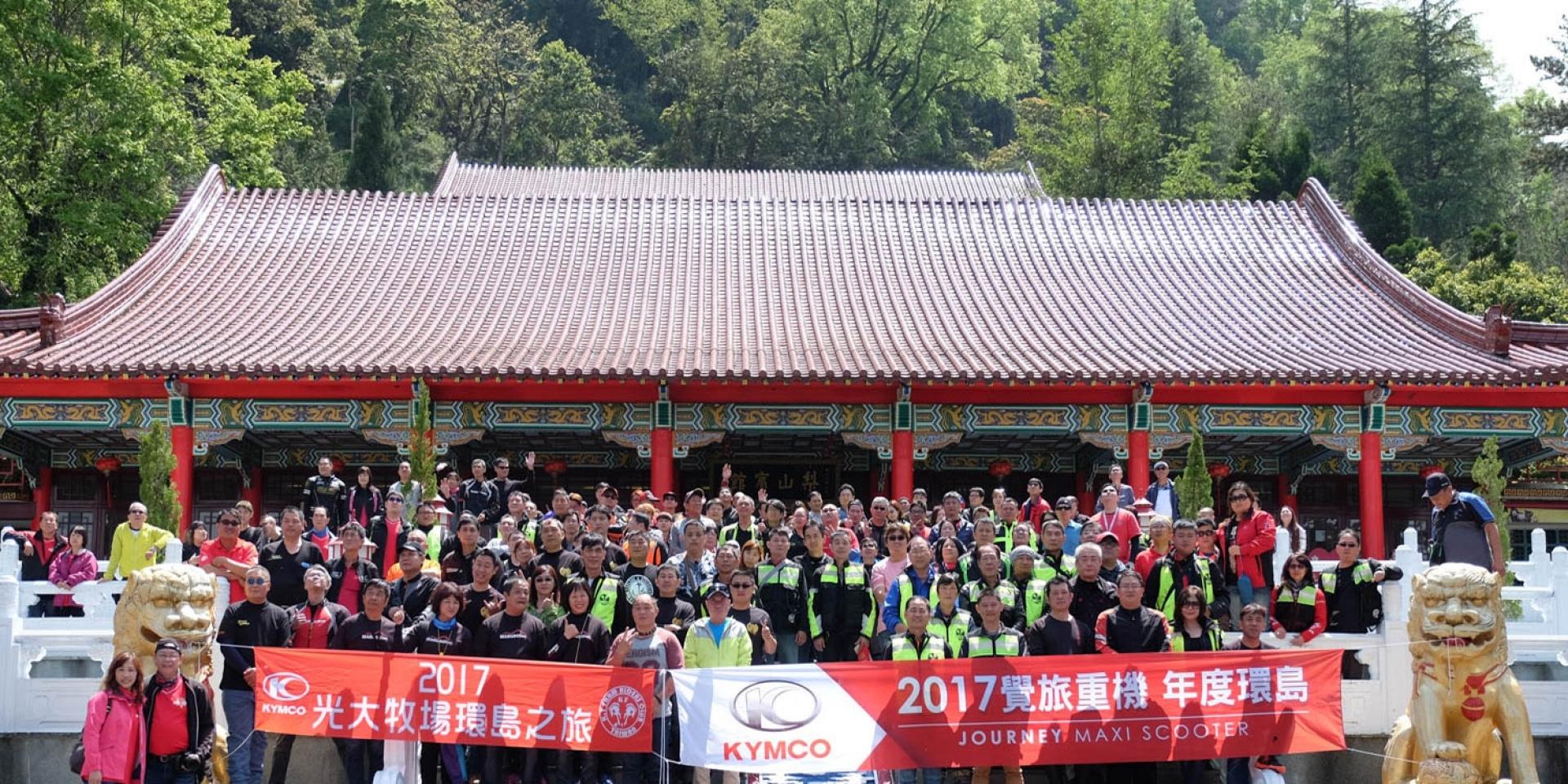 2017 KYMCO覺旅環島 南北車友齊聚梨山