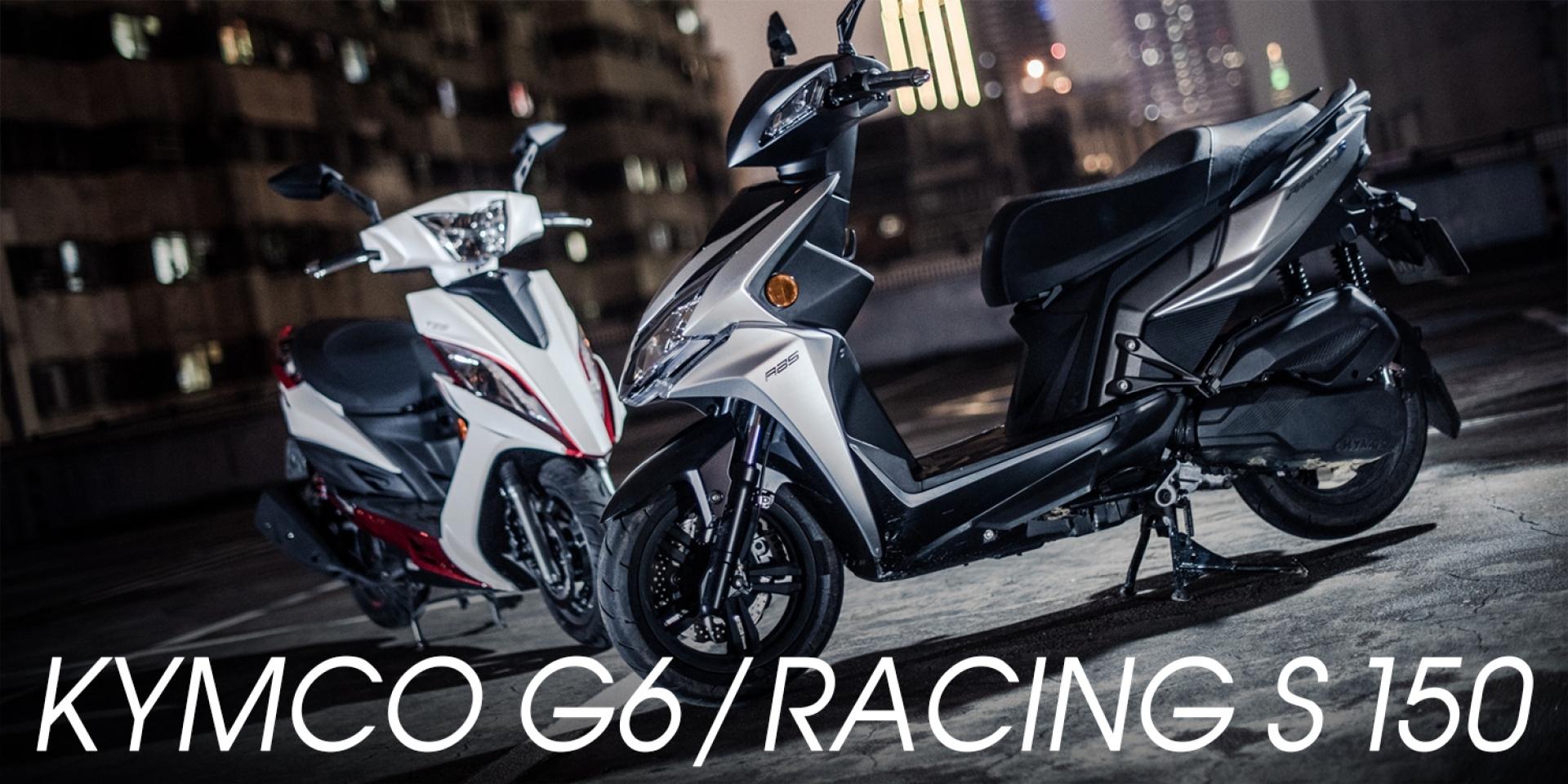 酷寒夜行。潮流男孩進階戰駒 KYMCO Racing S/G6 150 ABS