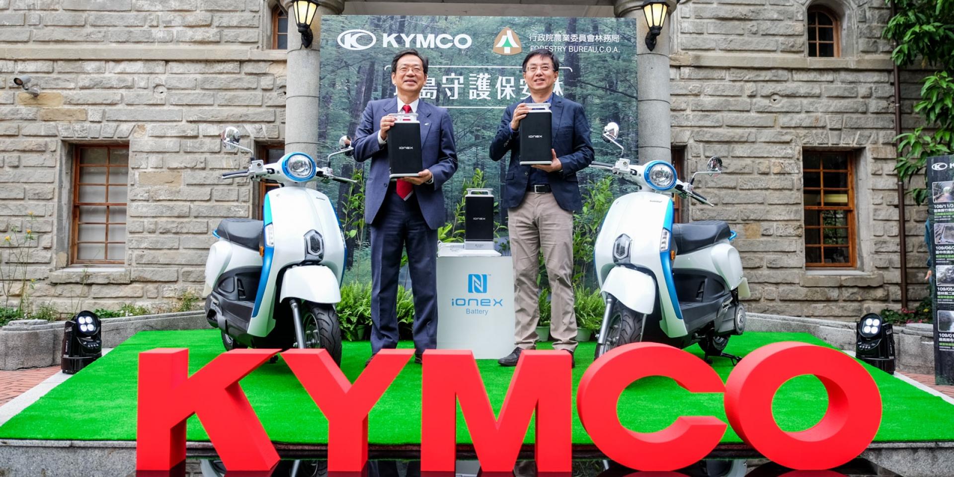 贈送18輛KYMCO MANY 110EV!光陽工業與林務局邀集車友參加保安林守護活動