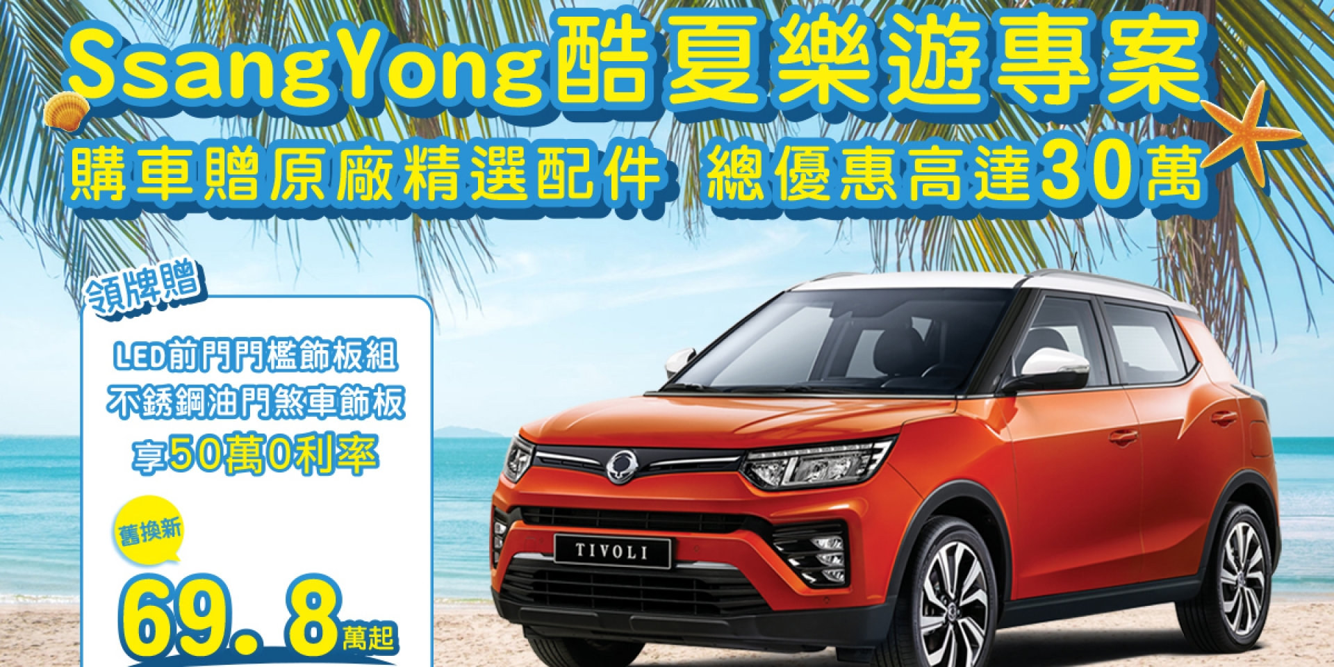 官方新聞稿。SsangYong雙龍汽車「酷夏樂遊專案」即刻展開。試乘、購車送好禮,全車系總優惠高達30萬!