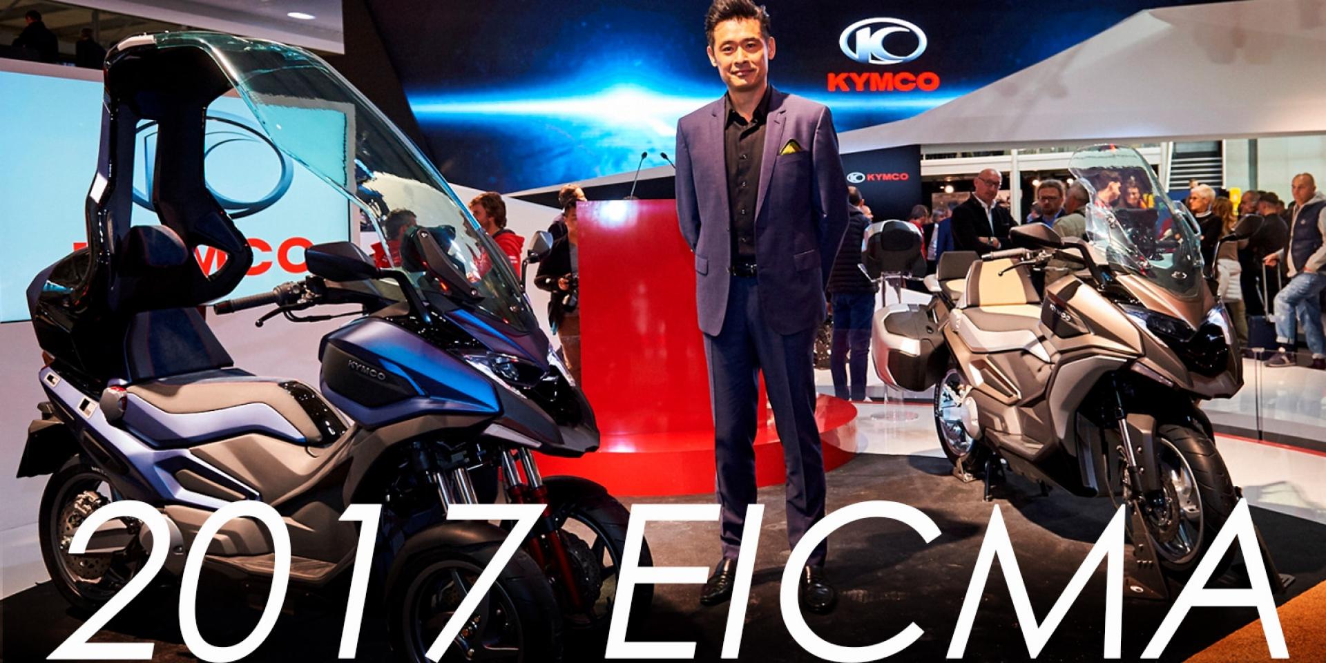 2017米蘭車展。KYMCO新世代概念車CV2、CV3登場,模組化設計驚艷全場