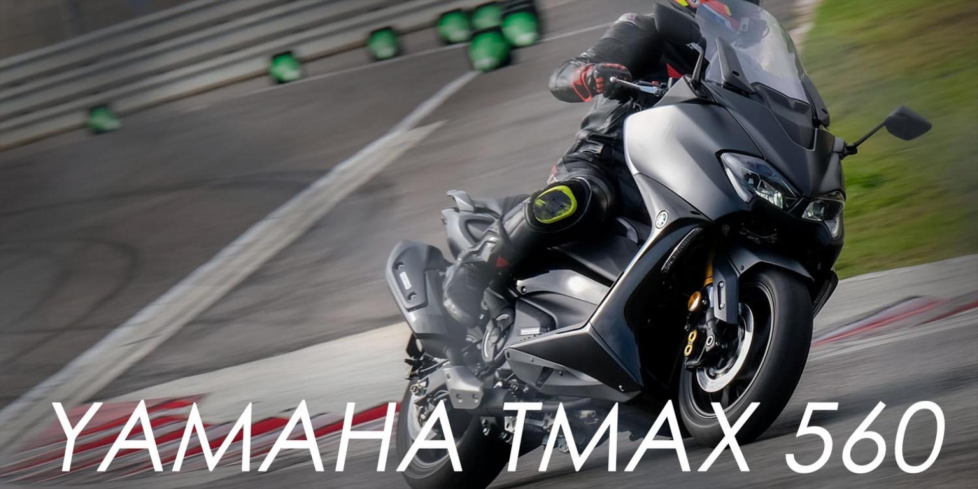 排量加大動力飽滿,YAMAHA TMAX 560賽道試駕
