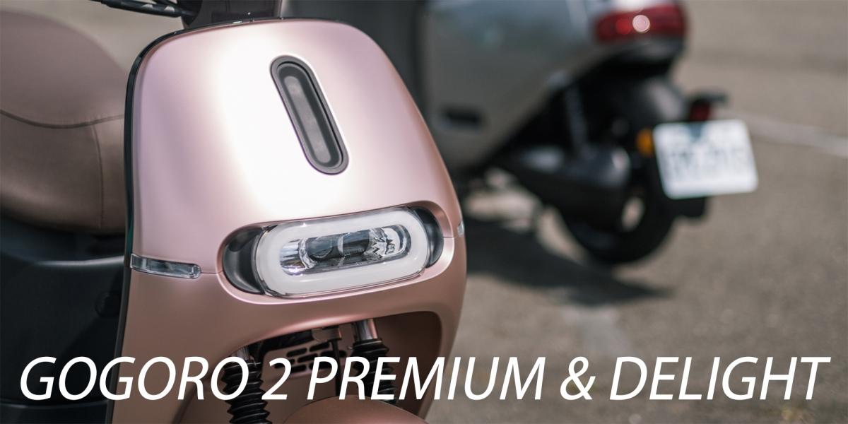 向奢華、質感靠攏!Gogoro 2 Premium、Delight雙車評測