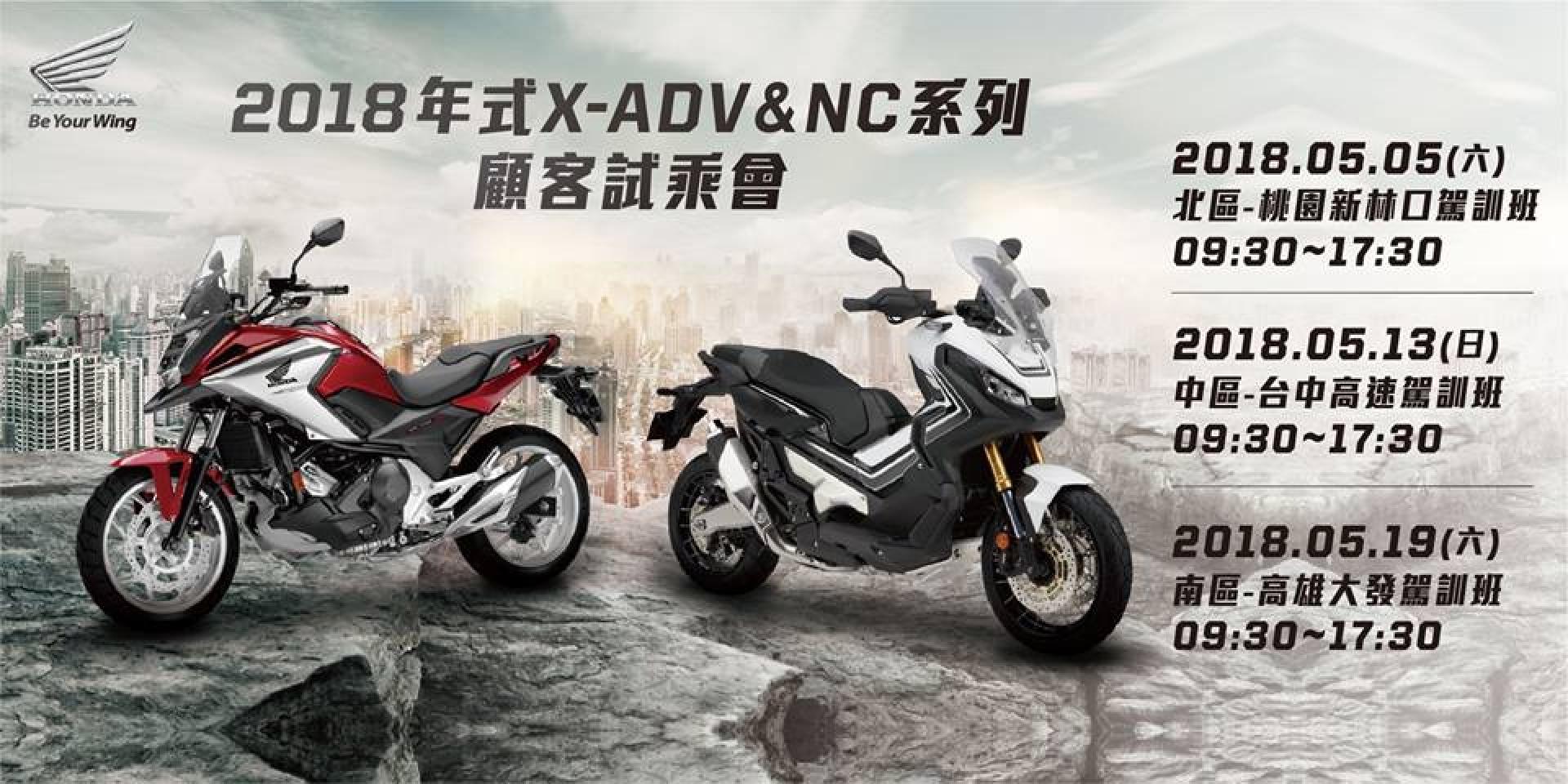 官方新聞稿。Honda 2018 X-ADV & NC750X顧客體驗會活動開跑