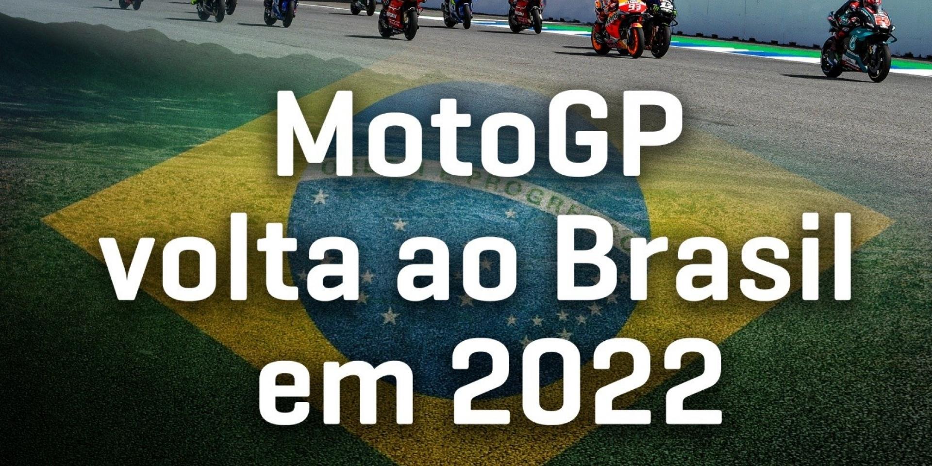 爆肝南美洲分站再加一!2022年MotoGP重返巴西!