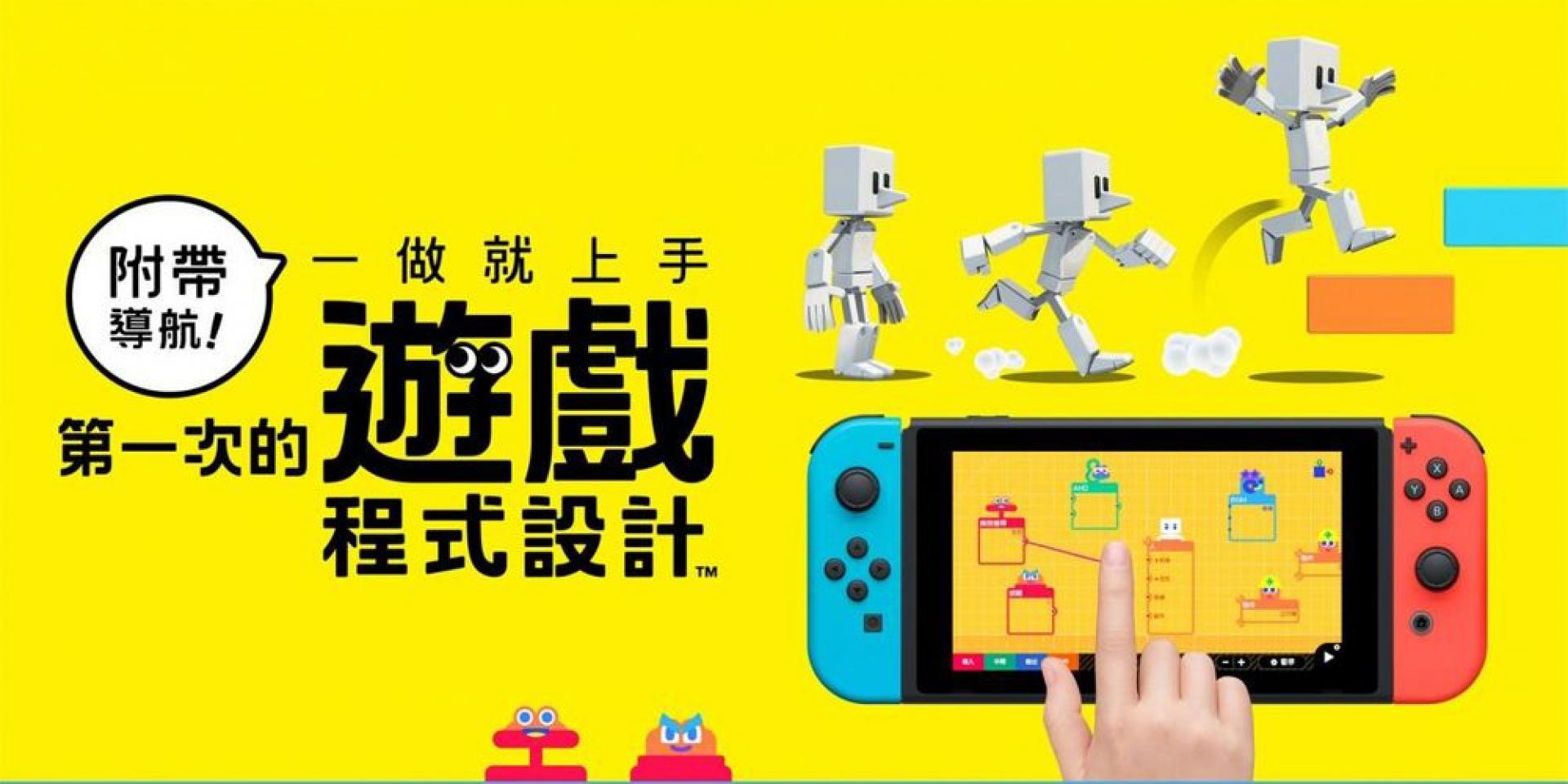 Nintendo開發室誕生的程式設計遊戲。附帶導航!一做就上手 第一次的遊戲程式設計六月問世
