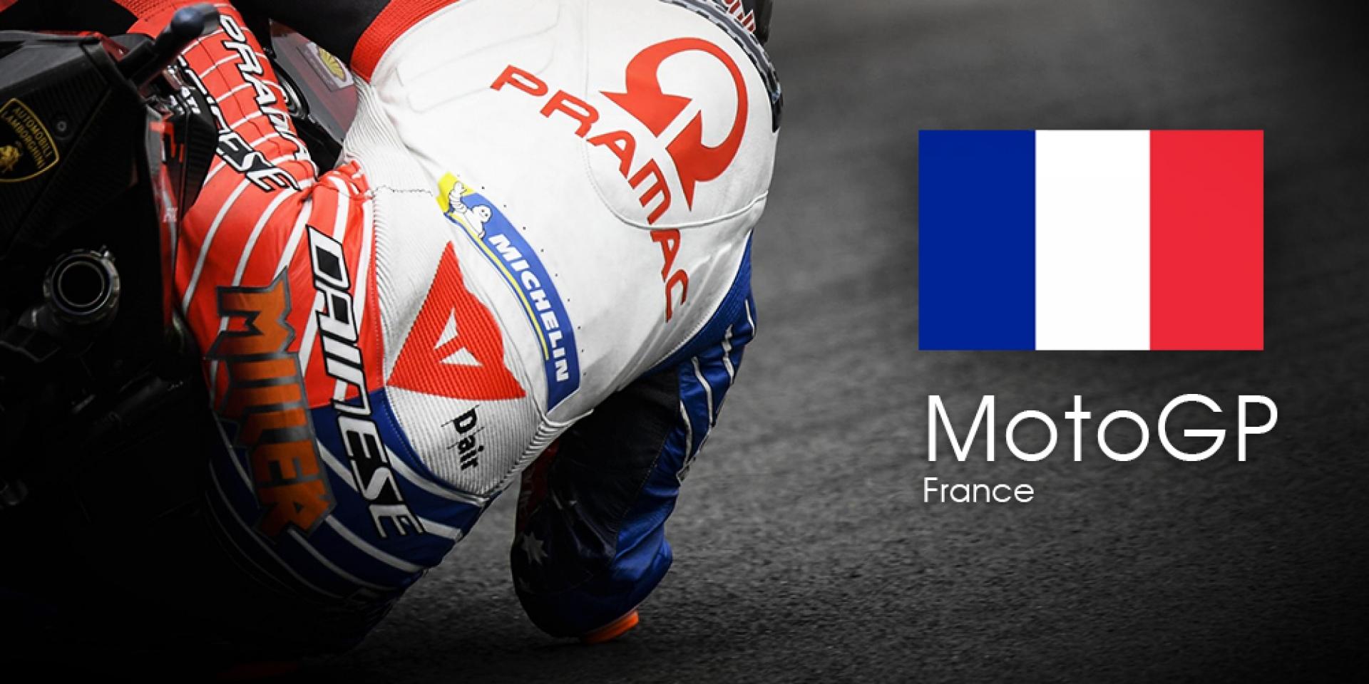 MotoGP 2019 法國站 轉播時間