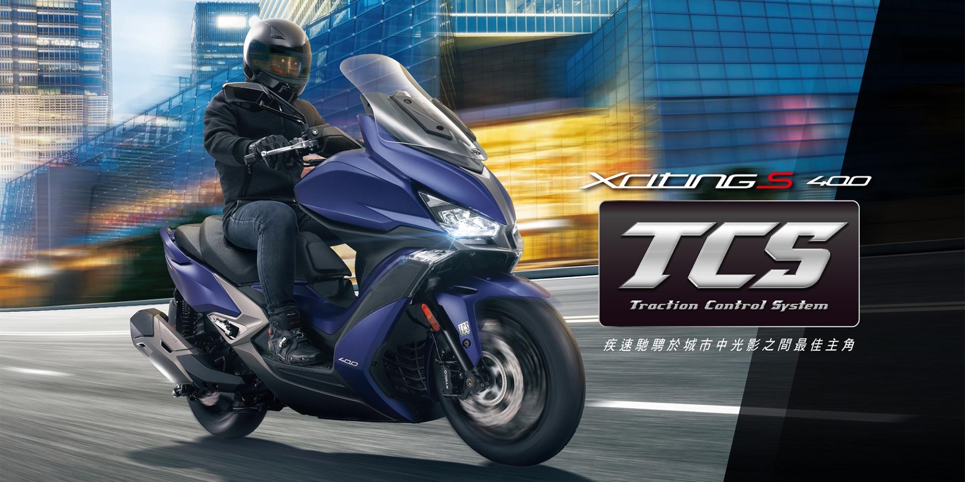 TCS循跡導入!KYMCO XCITING S 400 TCS 升級上市!