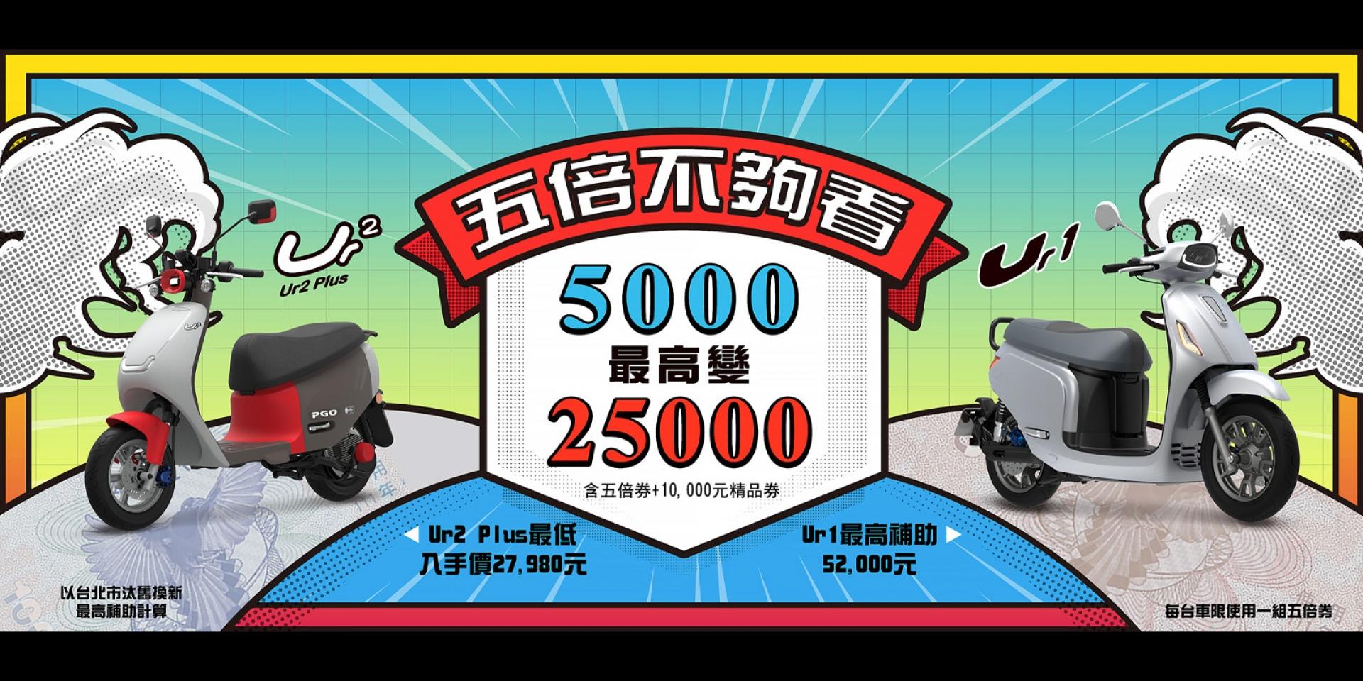 五倍不夠看!PGO推出電動車優惠,把五千變兩萬五。