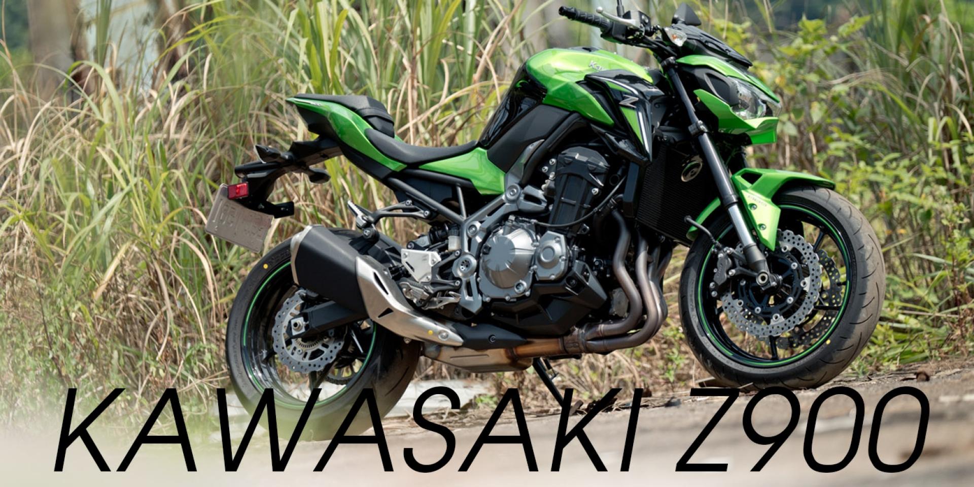 一試傾心。全方面提升KAWASAKI Z900試車報告