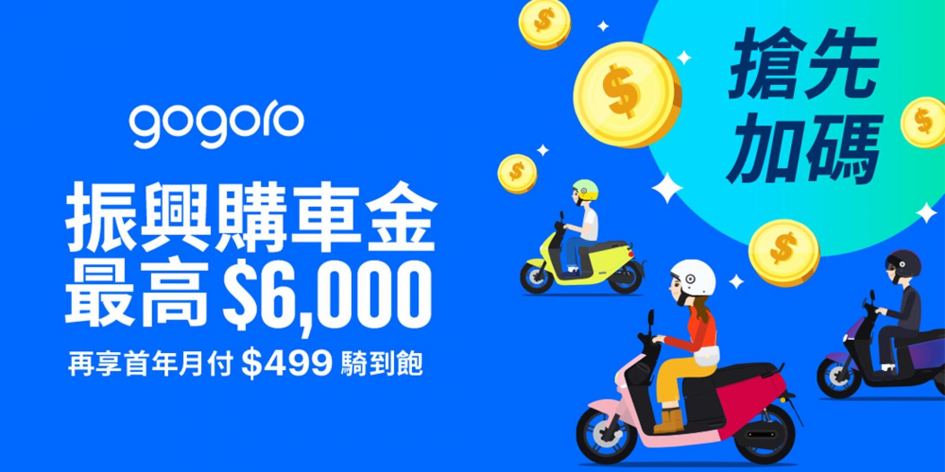 官方新聞稿。全民振興Gogoro響應!最高 6,000 元振興購車金,指定車款月付$299起騎到飽!