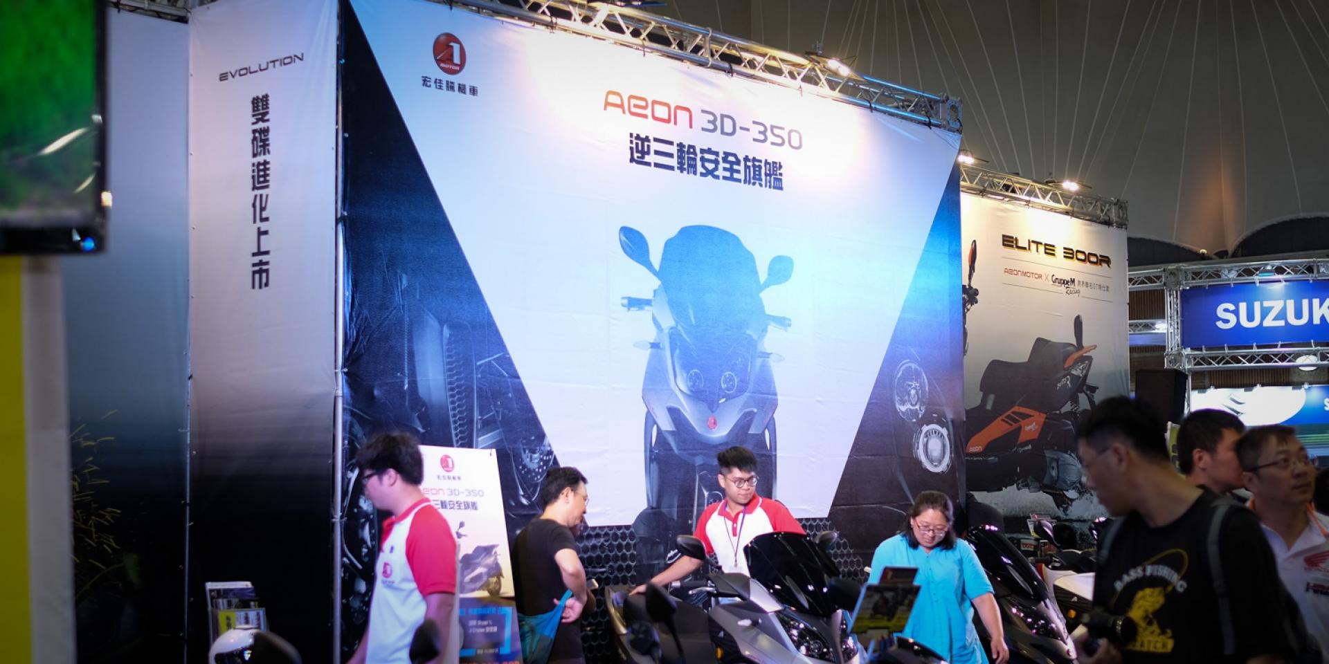 2017 國際車展。AEON宏佳騰機車展場介紹
