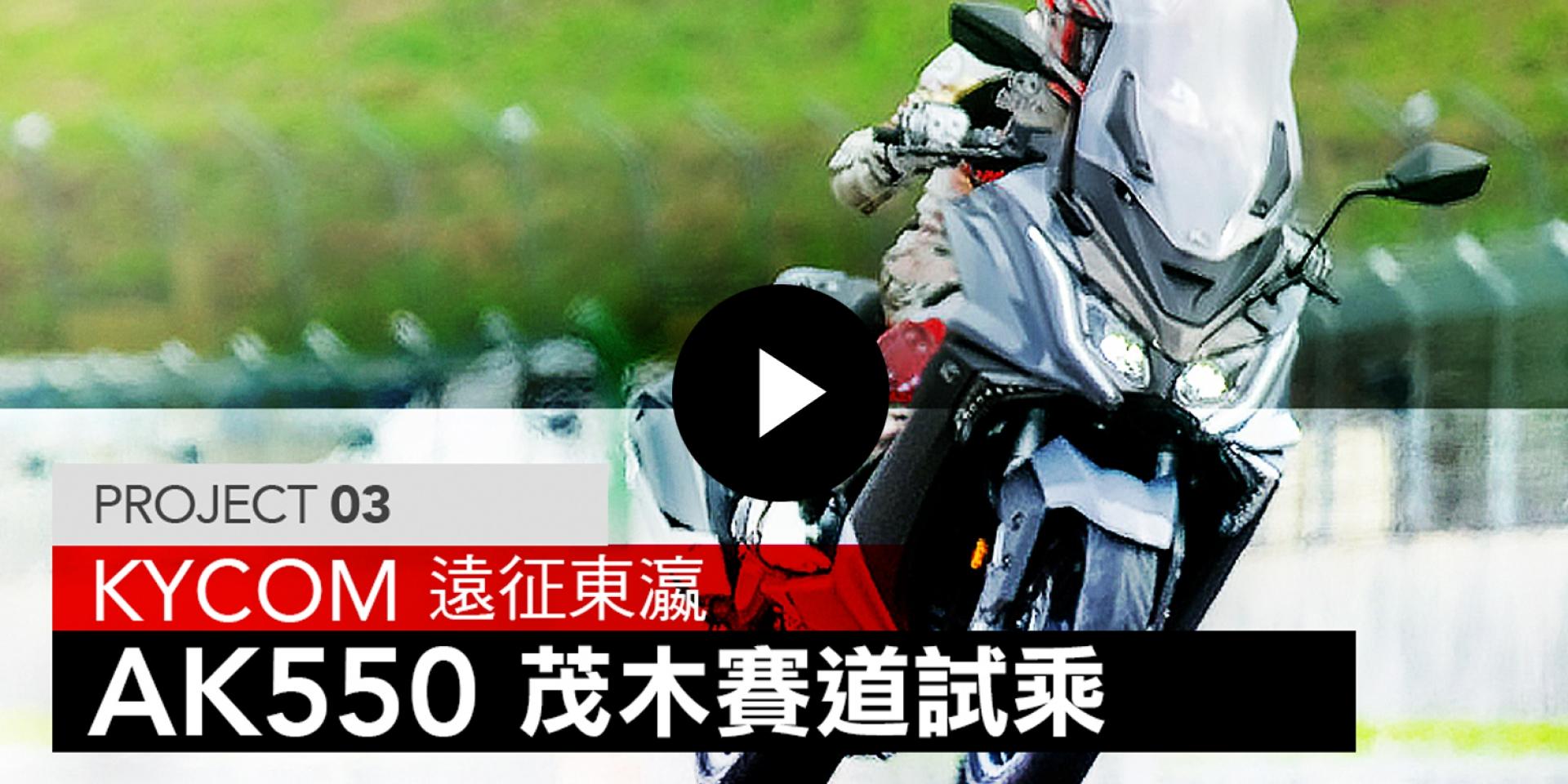 KYMCO遠征東瀛 AK550茂木賽道試乘 / PROJECT 03