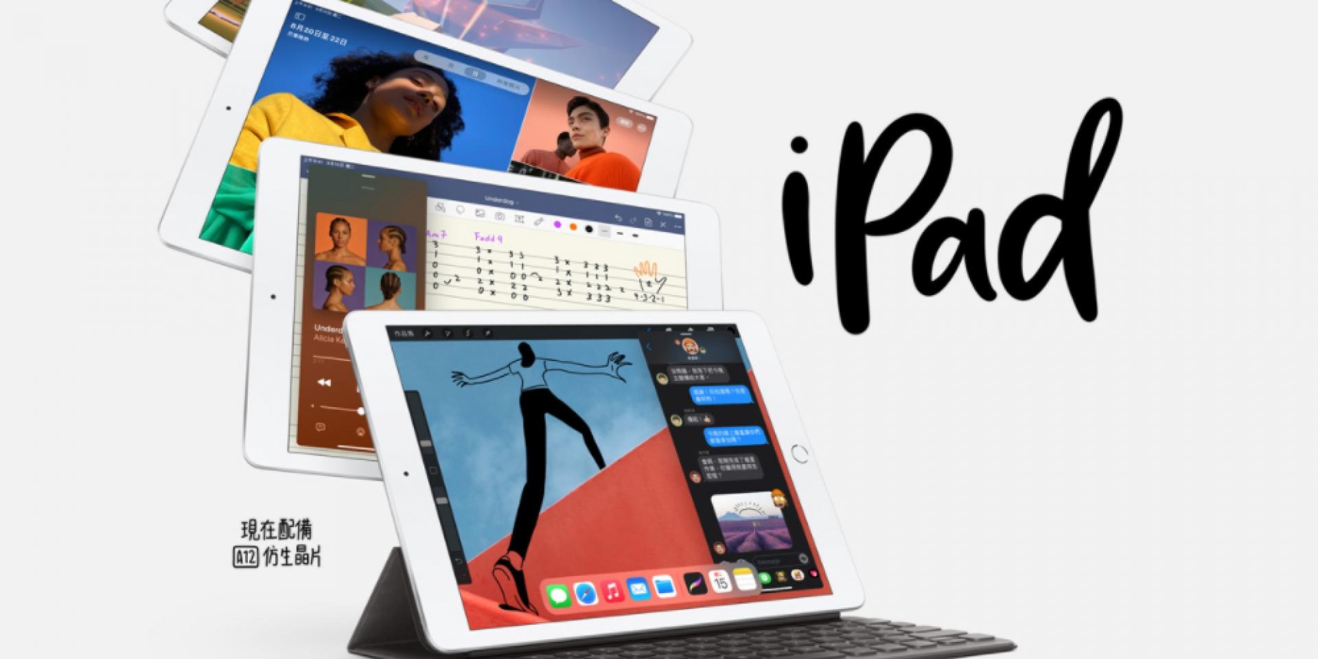 升級A12晶片還降價400元!APPLE  iPad 10,500元起正式發表