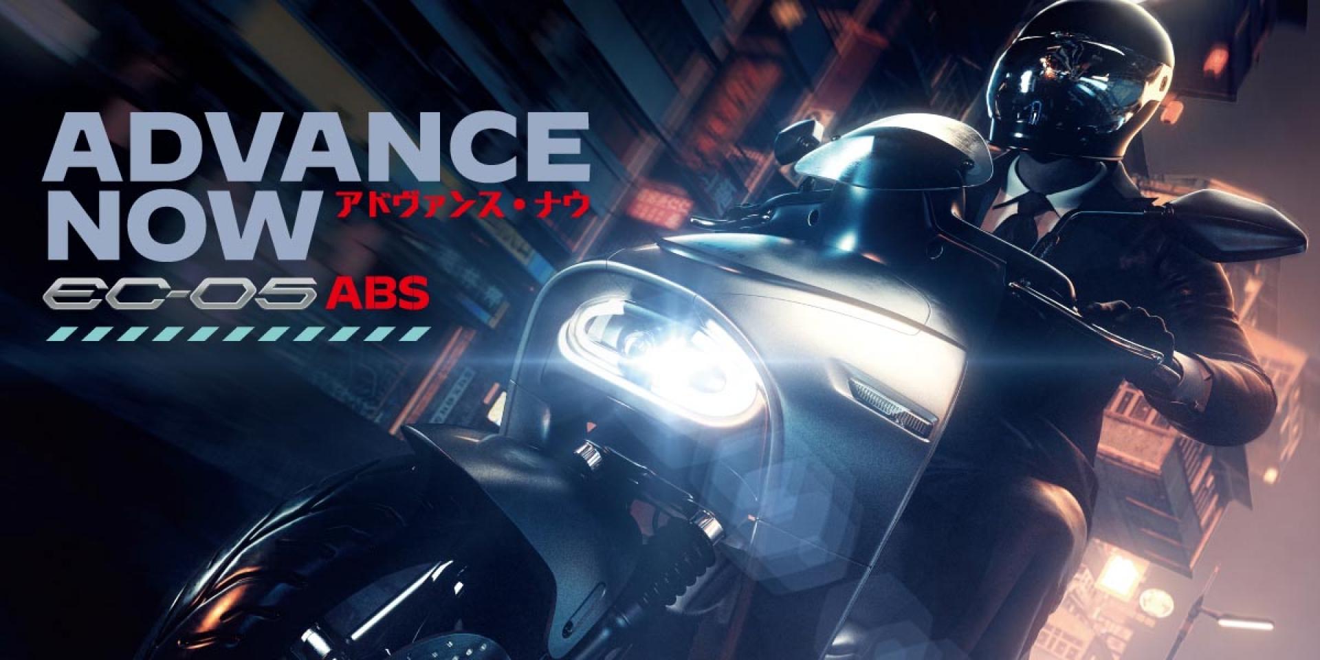 官方新聞稿。YAMAHA電動機車EC-05 ABS版全新上市 UBS/ABS雙版本同步販售