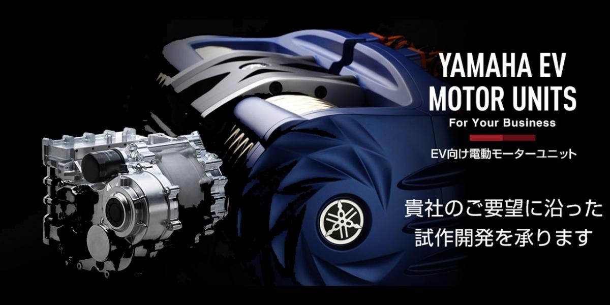 單顆470HP、超跑專用!YAMAHA 350kW 全新電動馬達發表