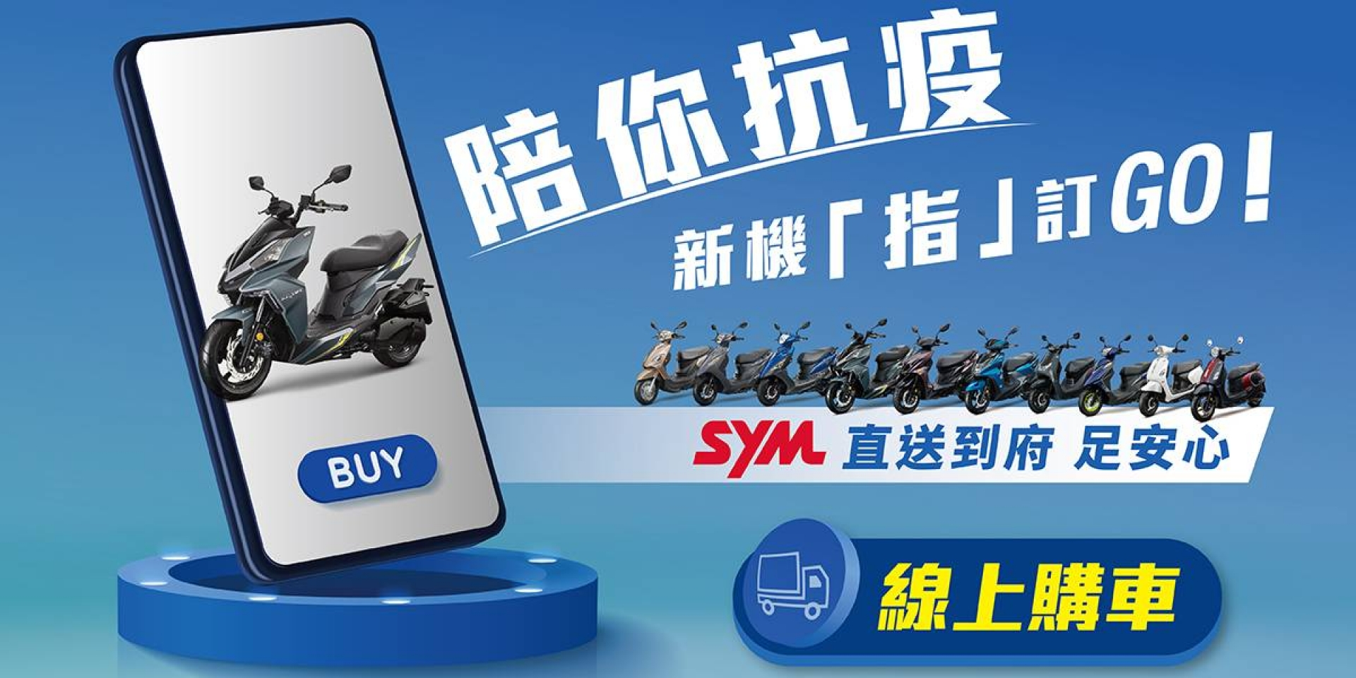 官方新聞稿。SYM陪你抗疫 新機「指」訂GO  線上購車服務 直送到府足安心