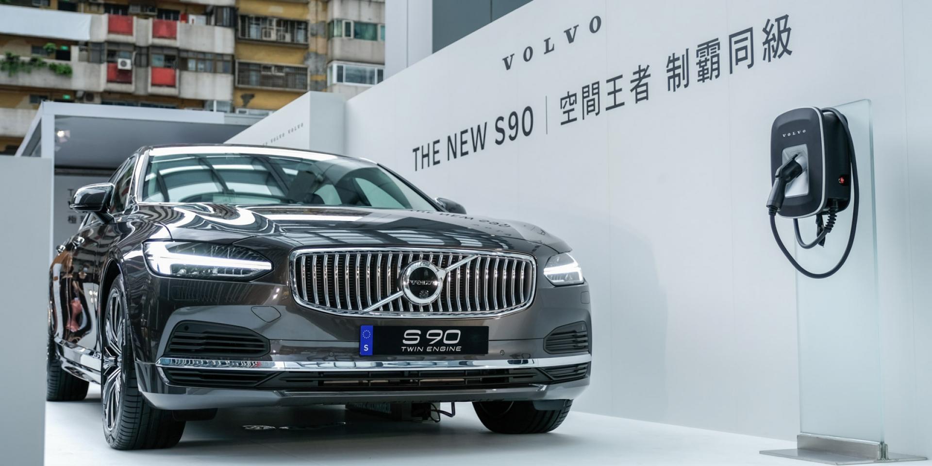 軸距加長12cm 後座頭等艙配備The New Volvo S90台灣上市 專屬活動信義區限時體驗
