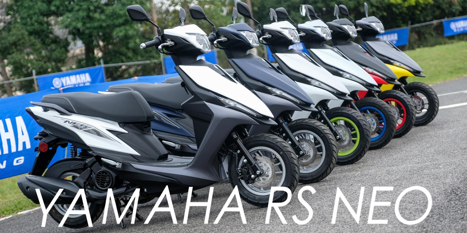 排量提升Blue core上身! 2019 YAMAHA RS NEO 開價六萬八進軍年輕市場!