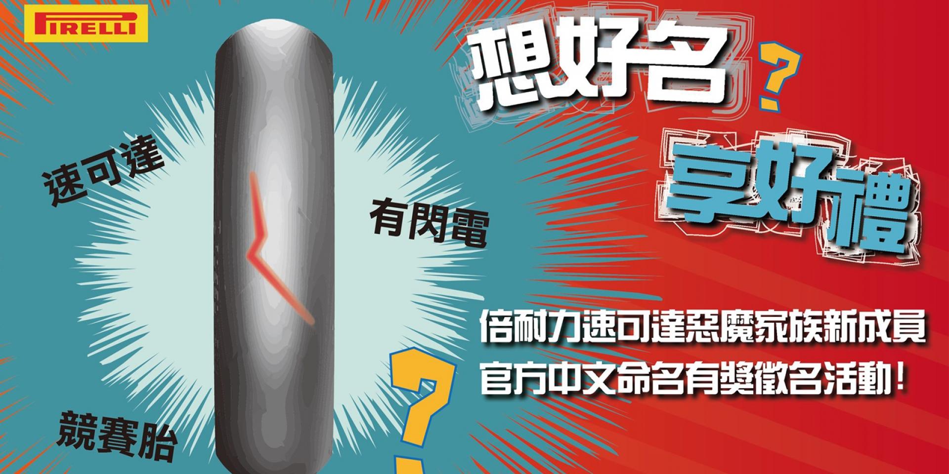 """官方新聞稿。想好名、享好禮!倍耐力新成員""""中文命名""""活動網路開跑"""