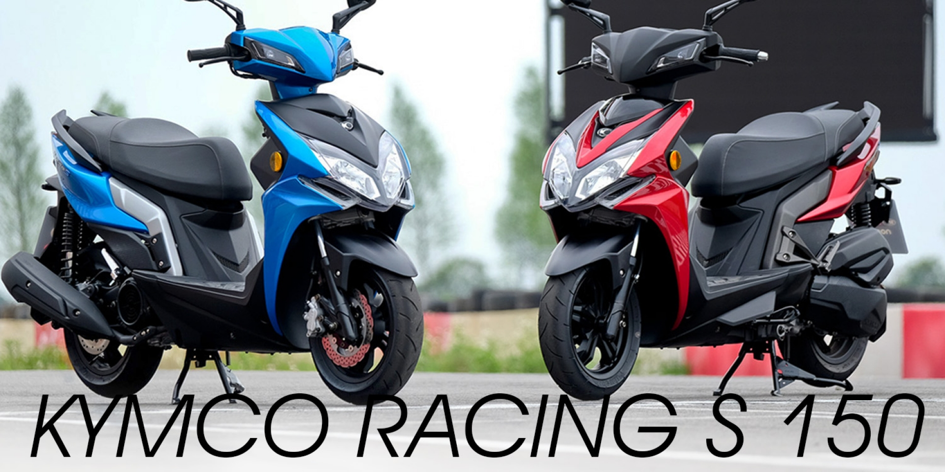 KYMCO RACING S 150研發剖析/賽道試駕報告