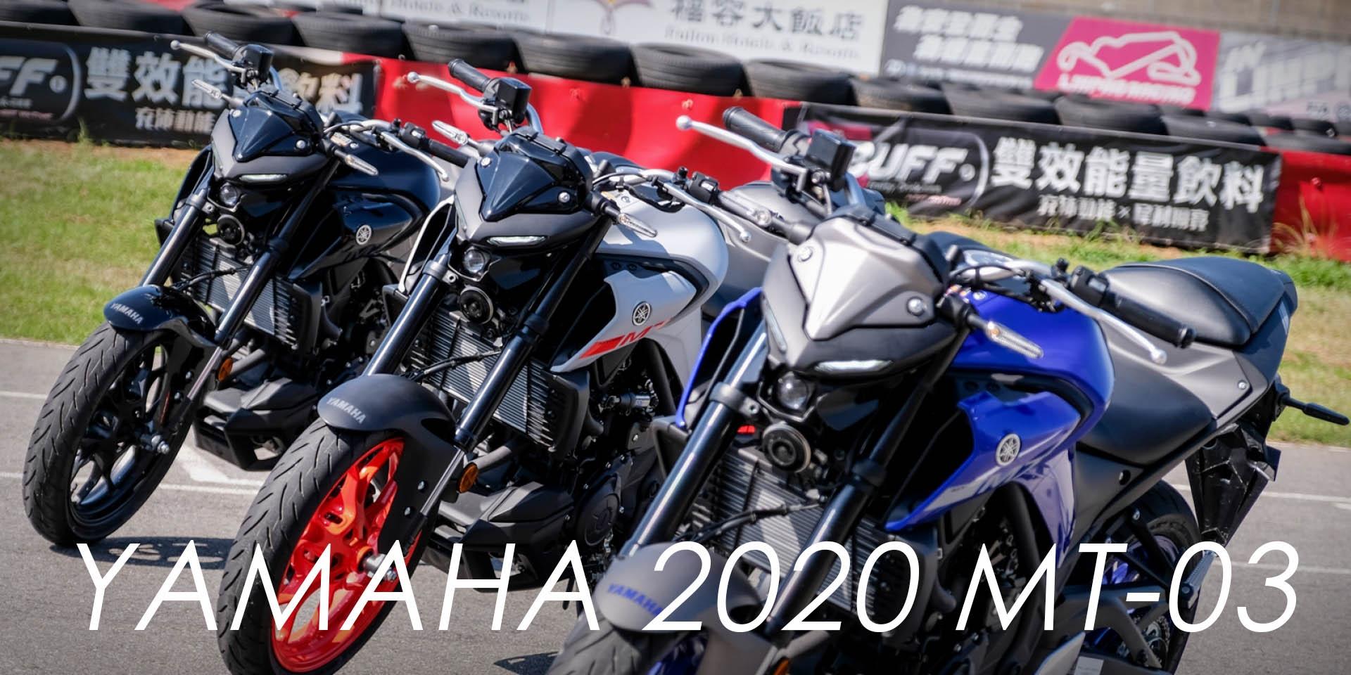 新家族外觀、倒叉、液晶儀表上身!「2020 YAMAHA MT-03」25.8萬元在台上市