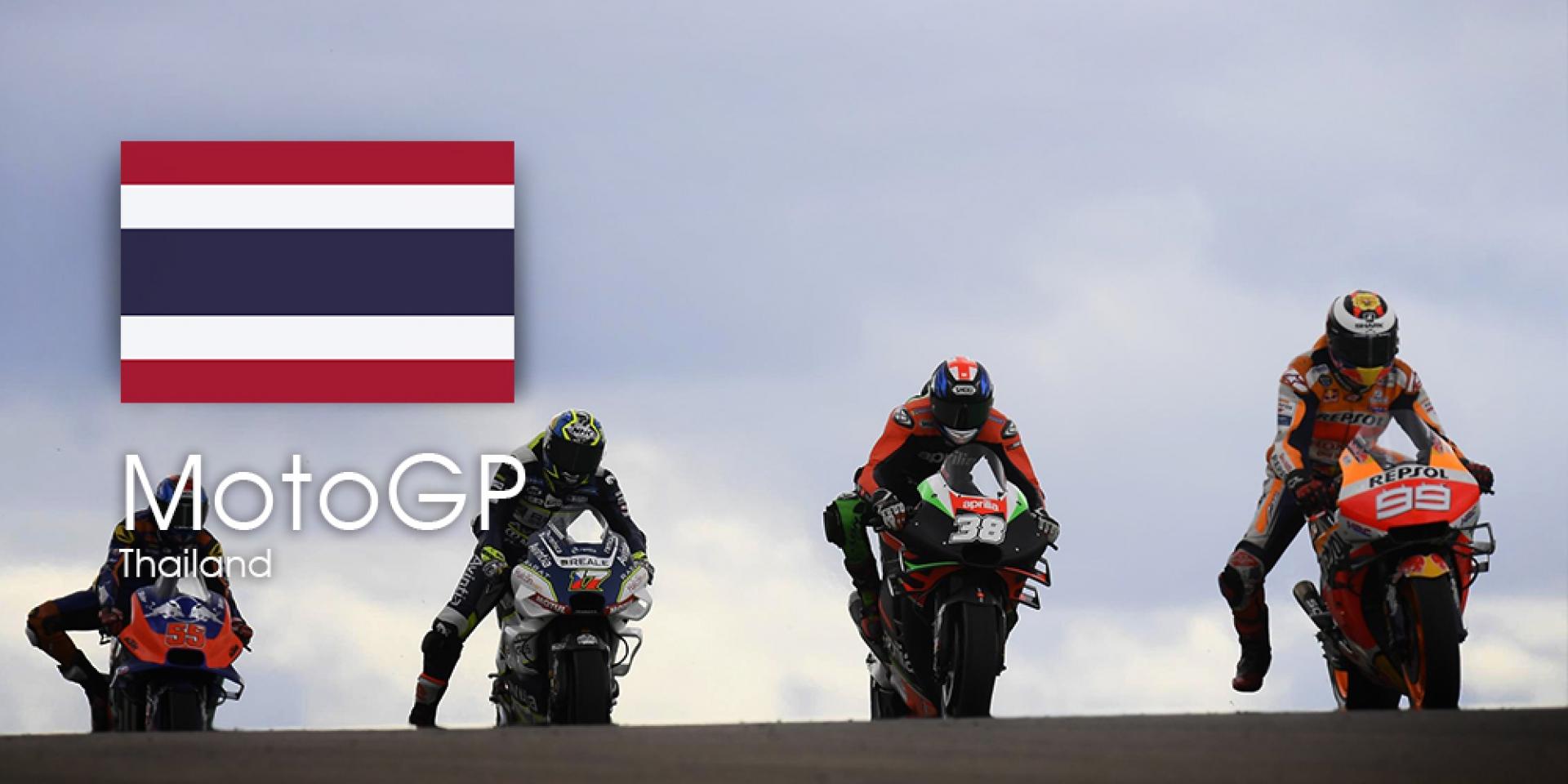 MotoGP 2019 泰國站 轉播時間