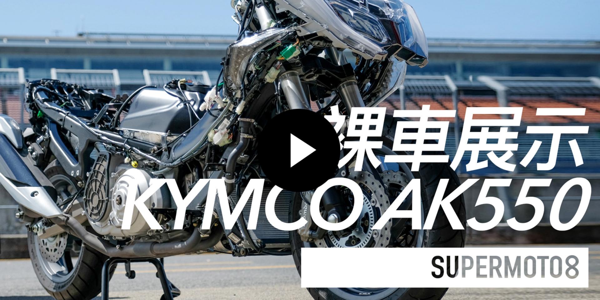 KYMCO茂木發表會 AK550裸車展示