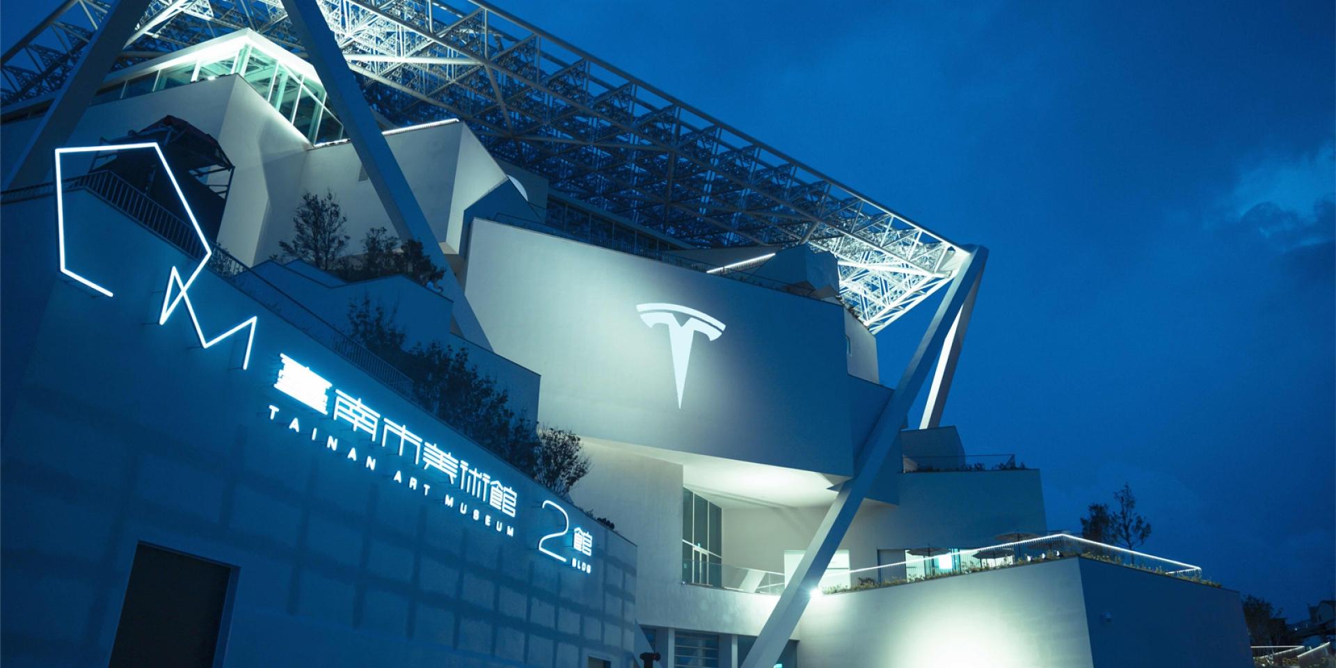 官方新聞稿。台灣最大 Tesla V3 超級充電站正式於台南市美術館2館啟用