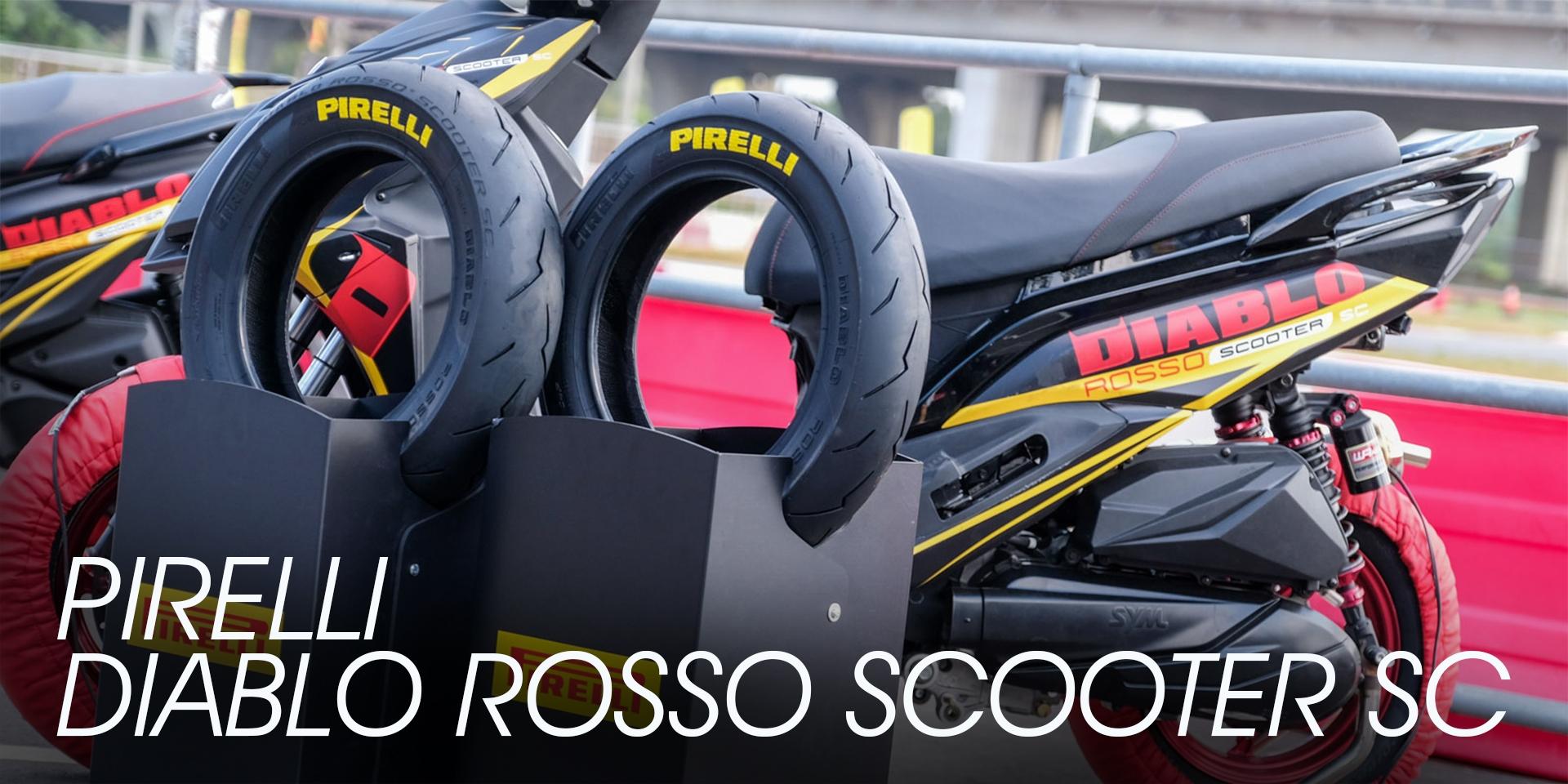 前後一對五千有找!PIRELLI DIABLO ROSSO™ SCOOTER SC 小惡魔速可達賽道胎發表試乘!