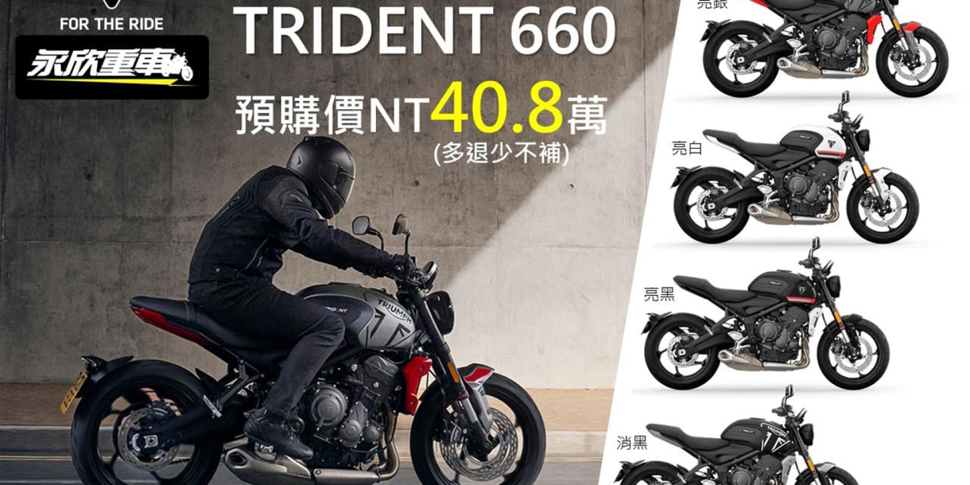 TRIUMPH TRIDENT 40.8萬經銷商接單價曝光!最快2021年第二季引進