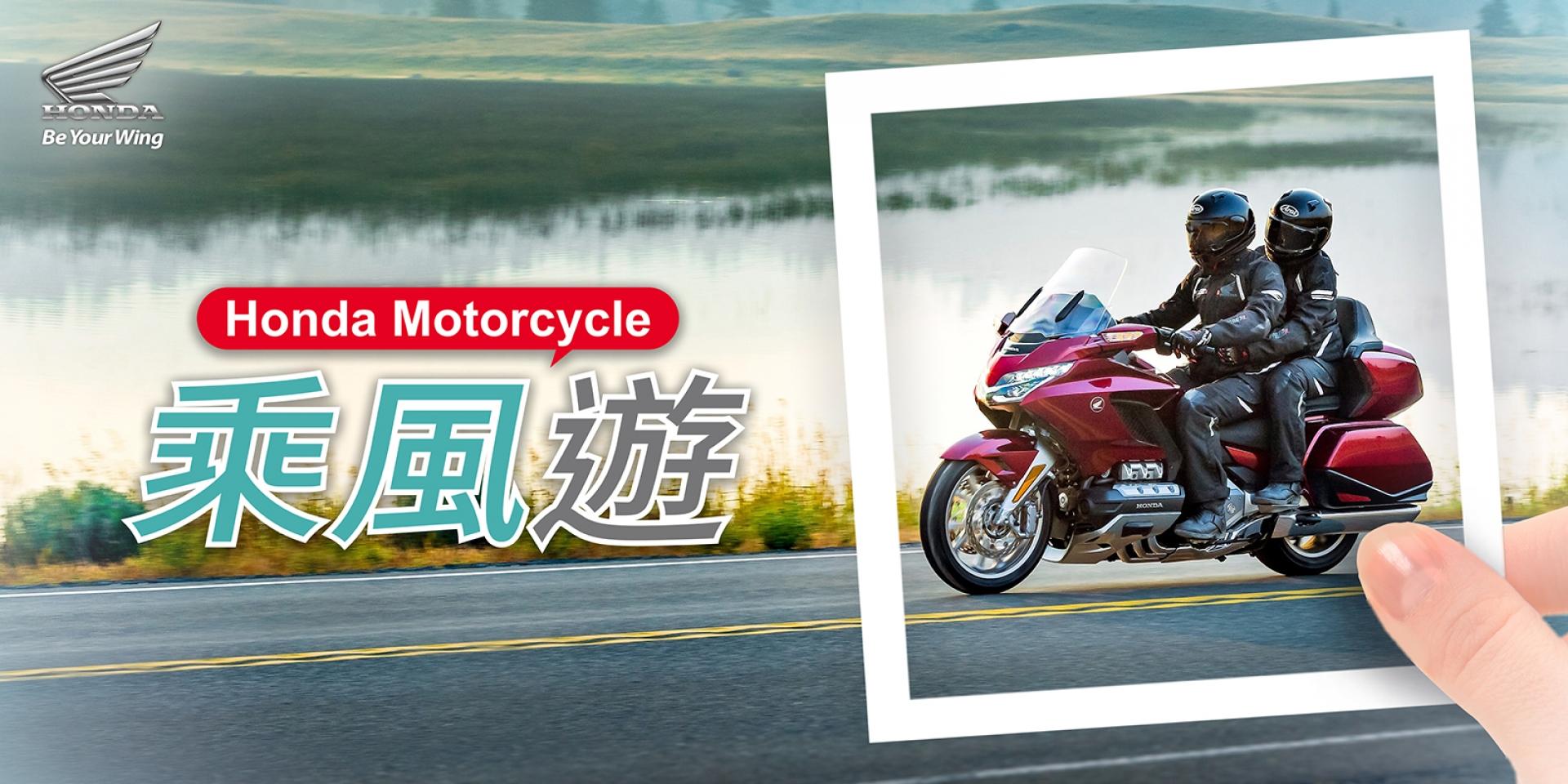 官方新聞稿。2019 Honda Motorcycle 乘風遊車主活動開跑