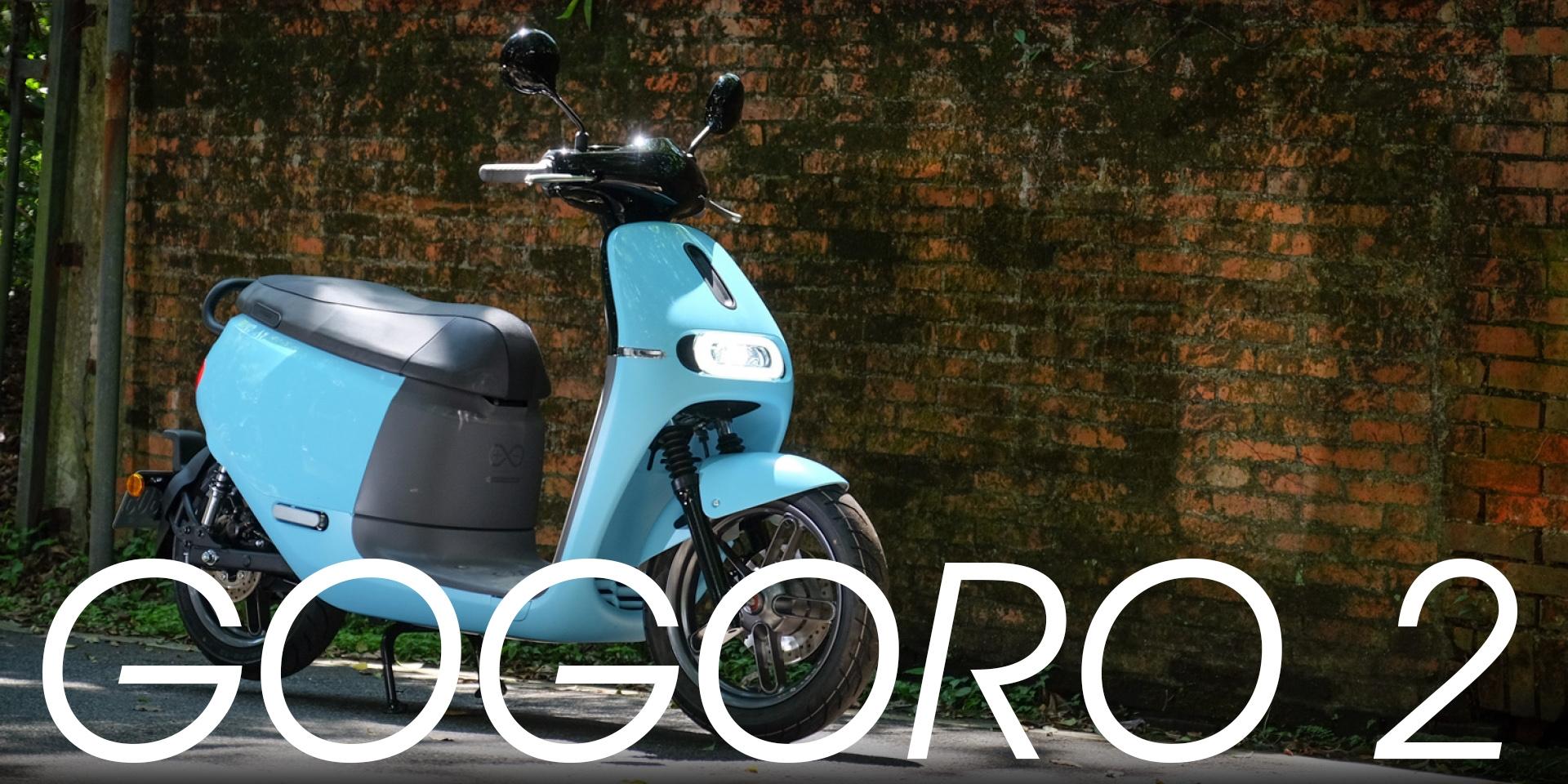 GOGORO2美好的平凡。GOGORO車主的試乘心得
