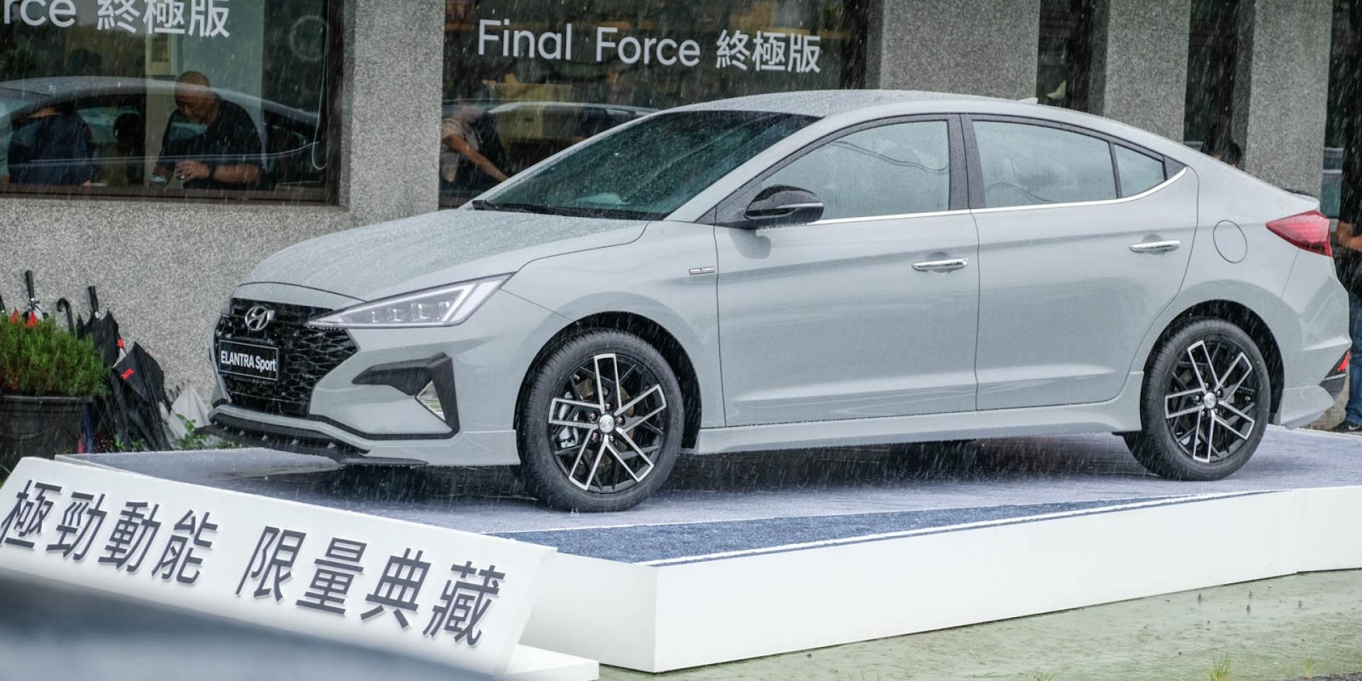 2種專屬車色、舊換新76.9萬起!HYUNDAI ELANTRA Sport終極版 台灣上市