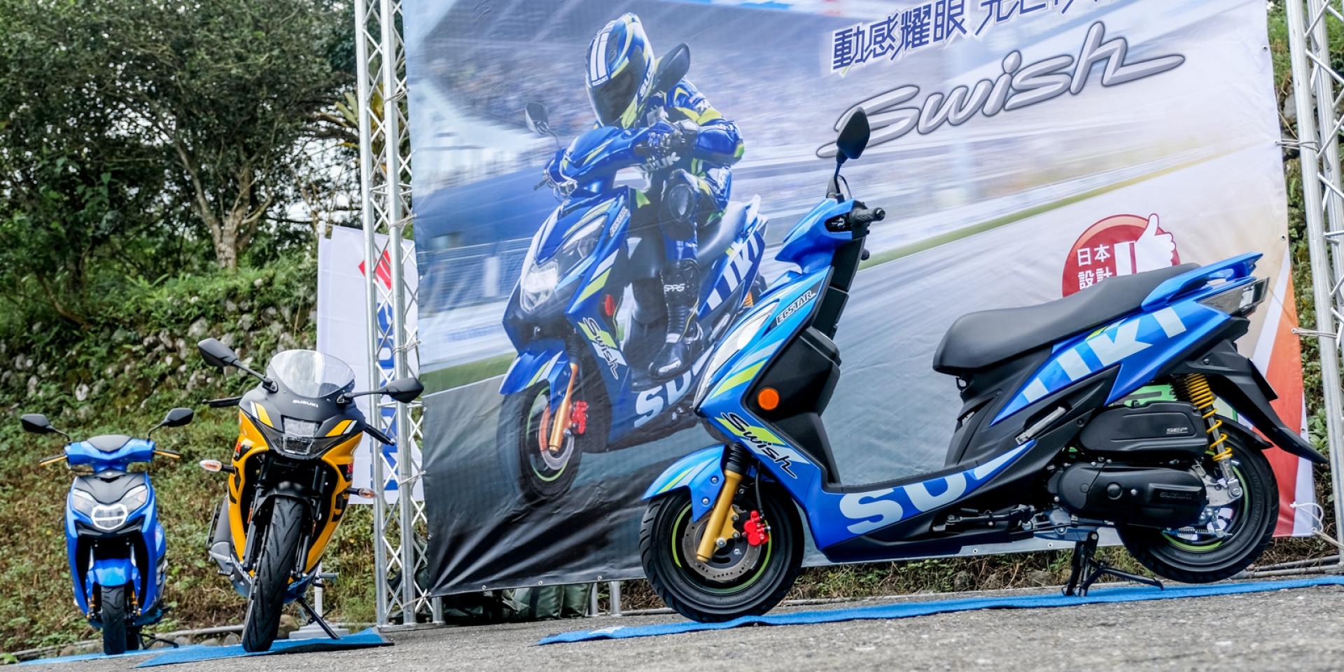 日本授權、廠車彩繪上身,SUZUKI SWISH125發表會