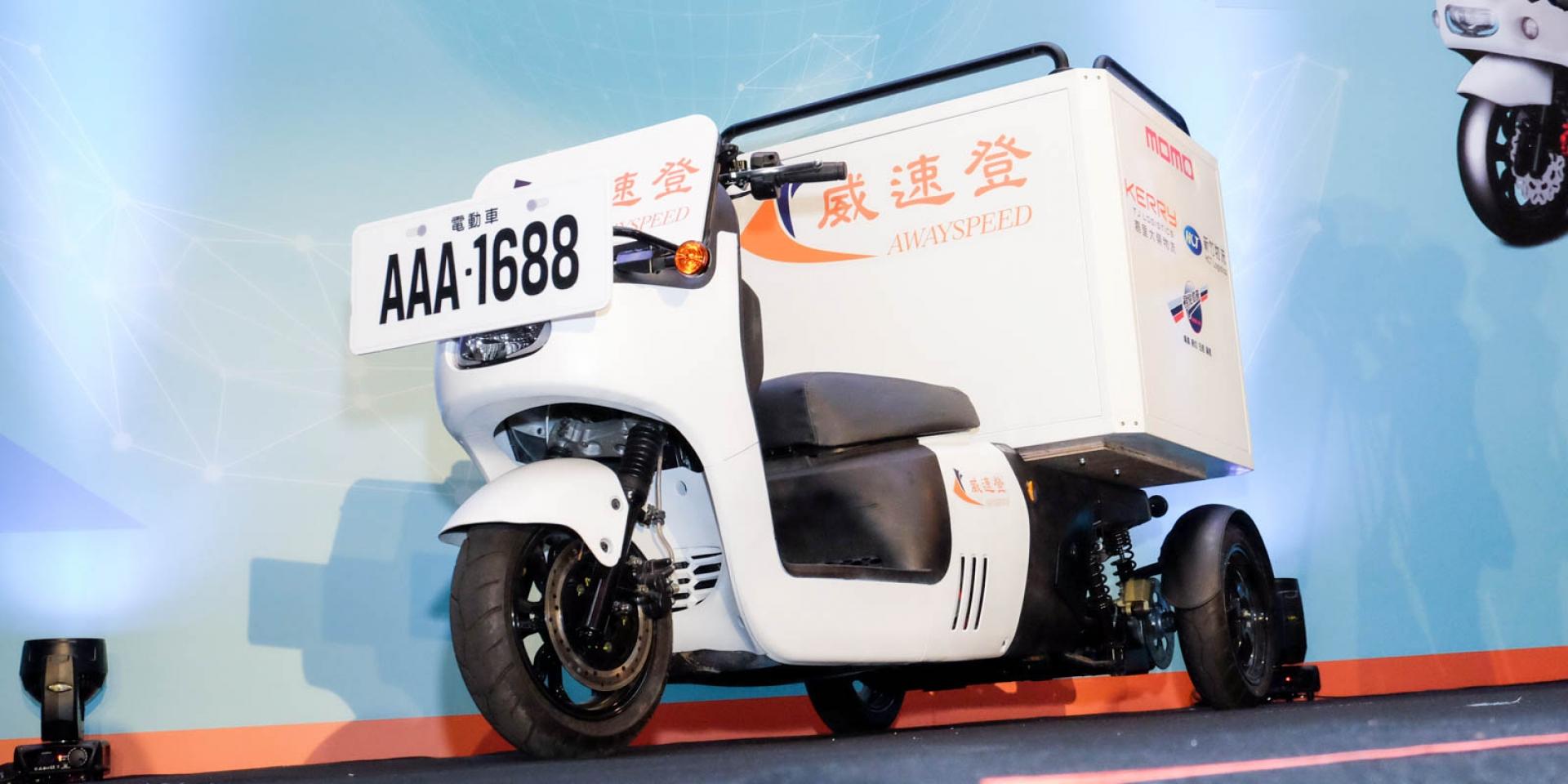 威速登發表「三輪電動商用車」載重200公斤,容積800公升,載台多變化!