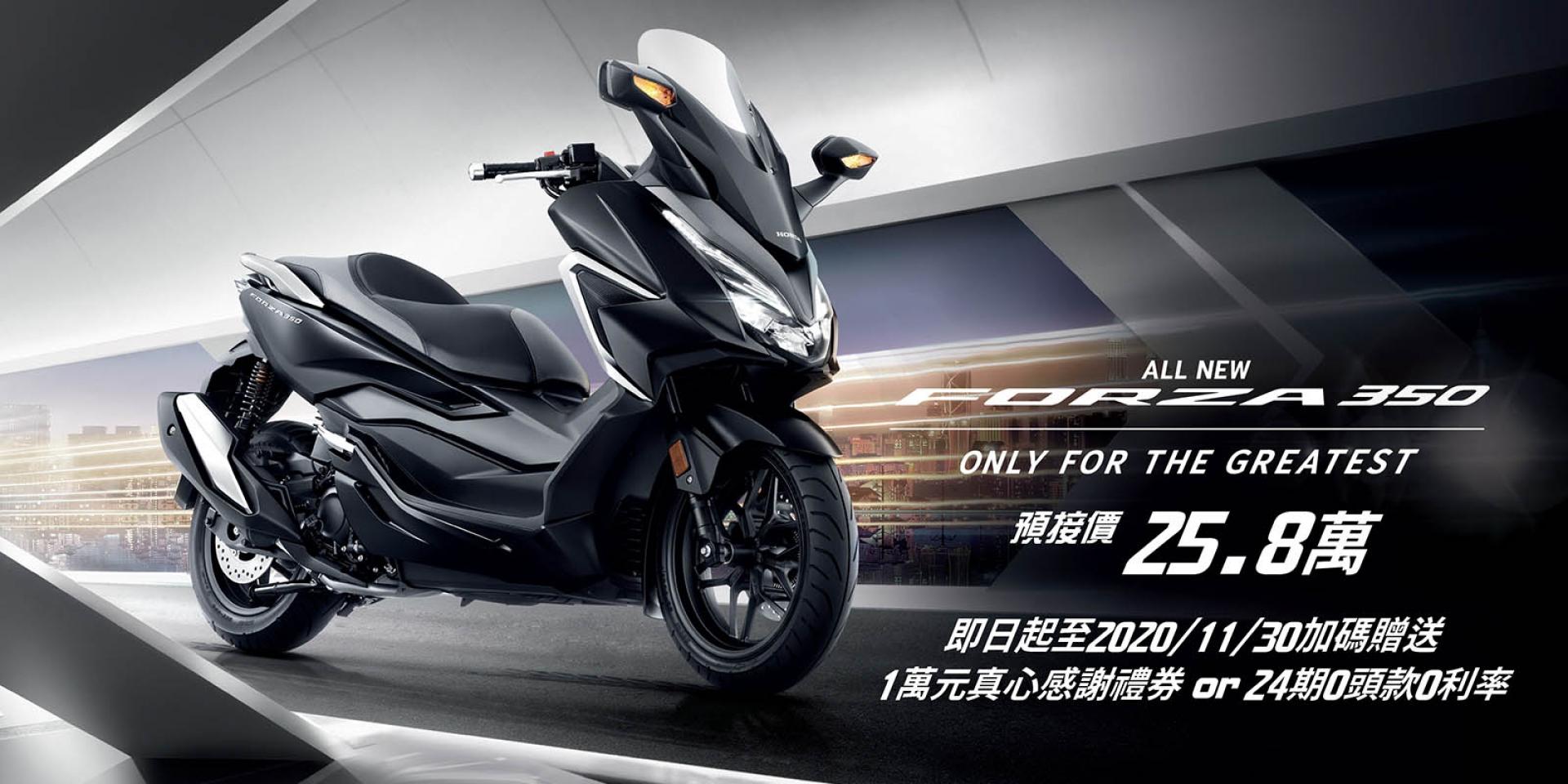 Honda 2021 FORZA 350 耀眼登場 完美進化 預接價25.8萬 預購優惠同步開跑