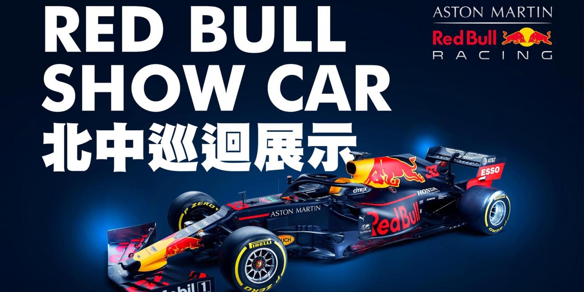 官方新聞稿。直擊F1賽車!RED BULL SHOW CAR 北中巡迴展示活動