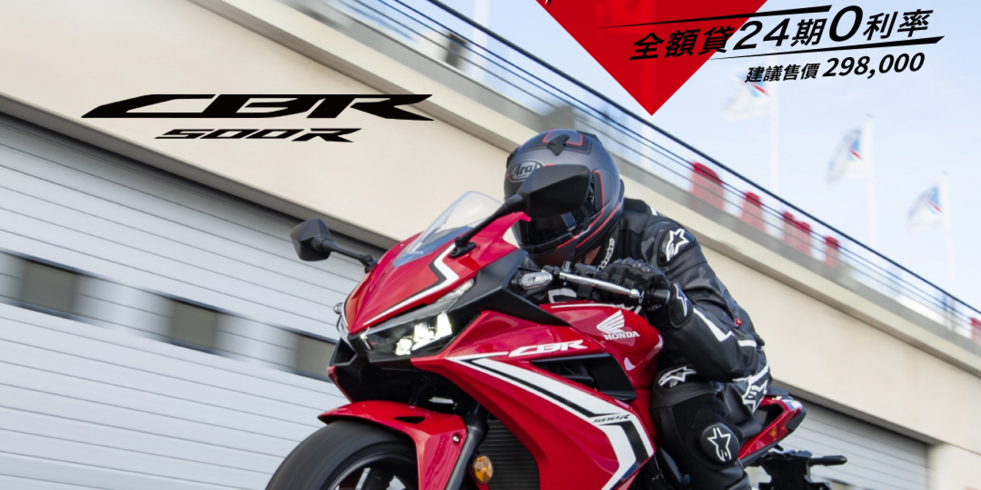 官方新聞稿。Honda 2021 CBR500R 全速奔馳零極限,24期零頭款零利率,即刻體驗動感跑格!