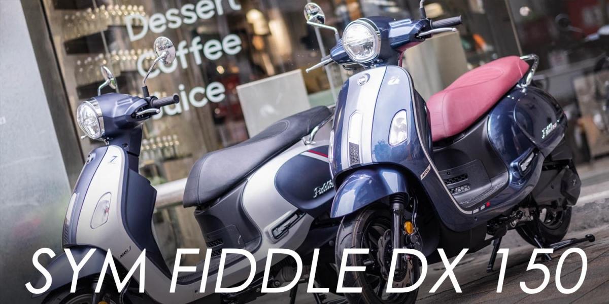 大排量引擎更帶勁 熟男代步首選。SYM Fiddle DX 150