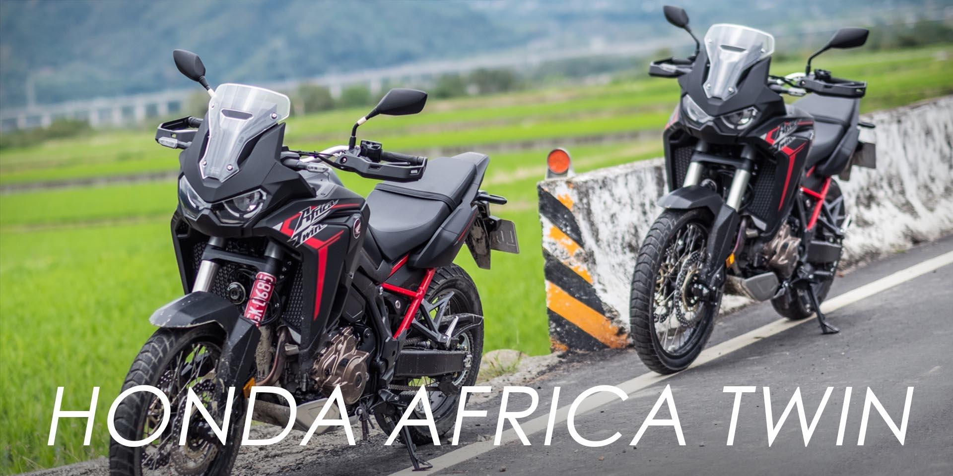 各種樂趣 我全都要,2020 HONDA CRF1100L Africa Twin