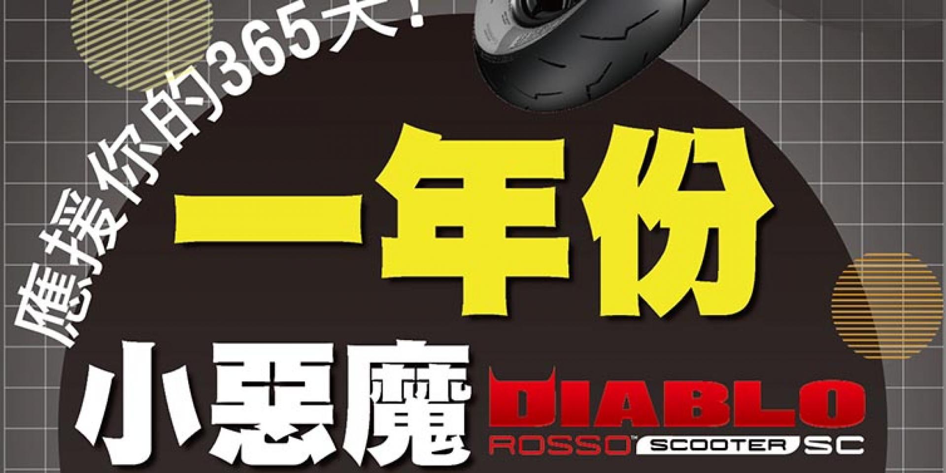 官方新聞稿。一年份小惡魔任你騎 倍耐力DIABLO ROSSO™ SCOOTER SC優惠活動第二彈
