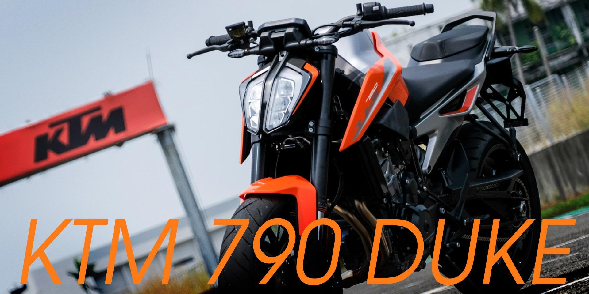 賽道性能直逼仿賽,KTM 790 Duke台灣正式發表,賽道體驗