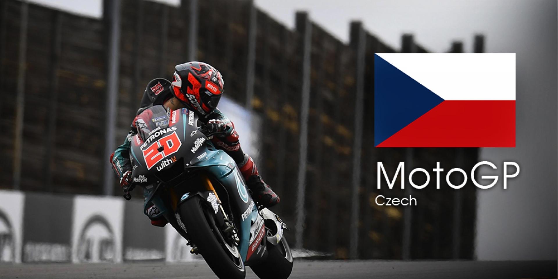 MotoGP 2019 捷克站 轉播時間