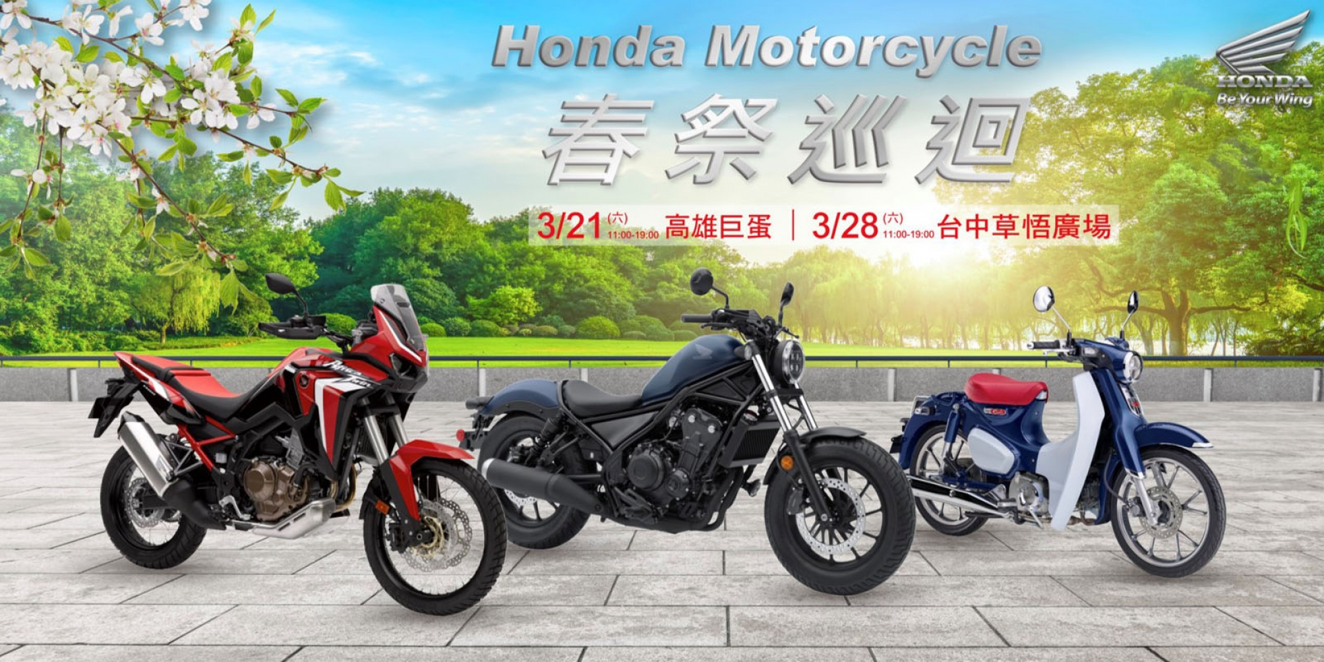 官方新聞稿。Honda Motorcycle 2020春祭巡迴外展活動開跑 全系列車款共同出展 來店試乘獨享原廠限定精品抽獎資格