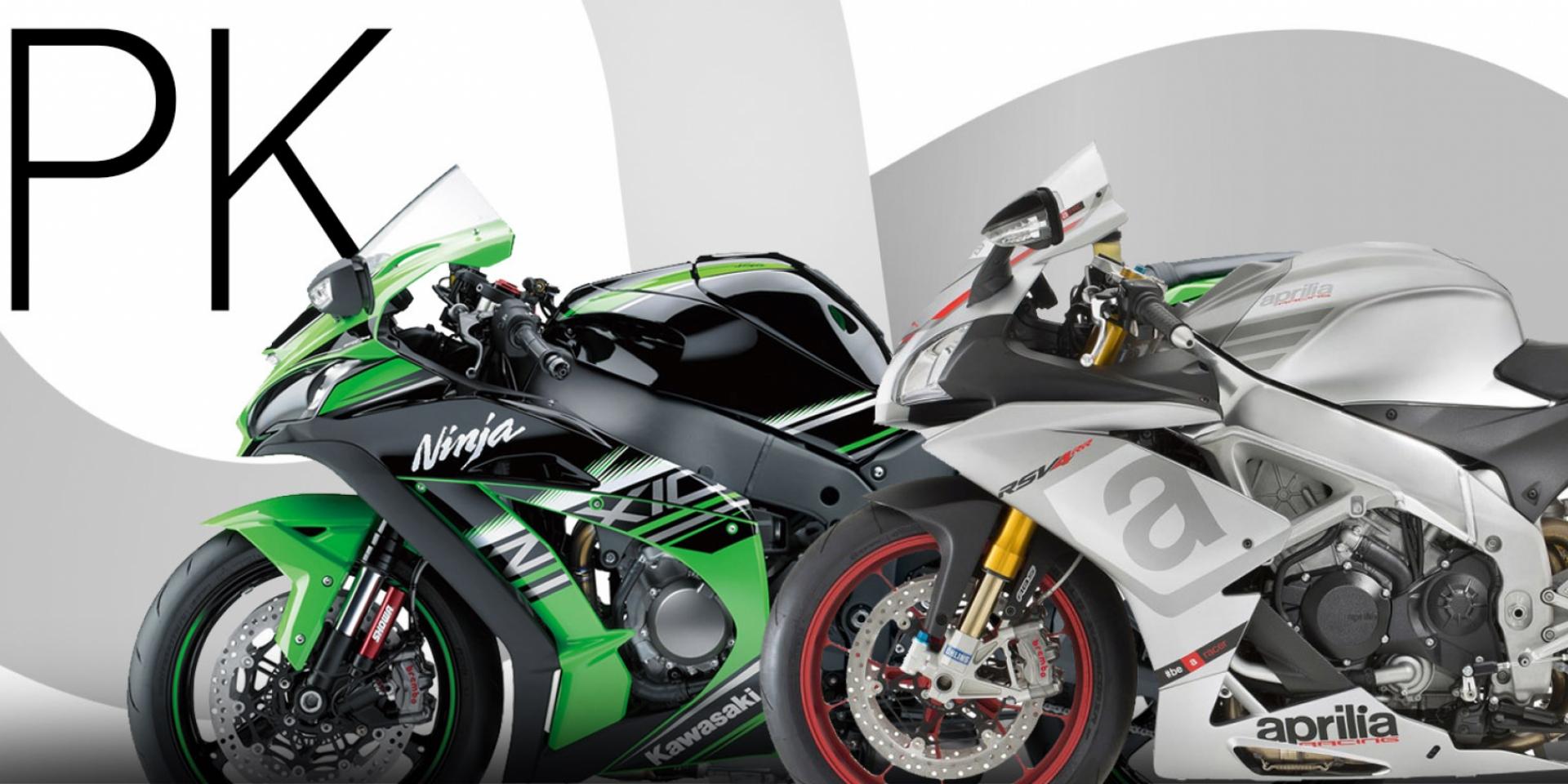 義日跑車之戰。RSV4 RR Race Pack vs NINJA-ZX10R︱紙上PK