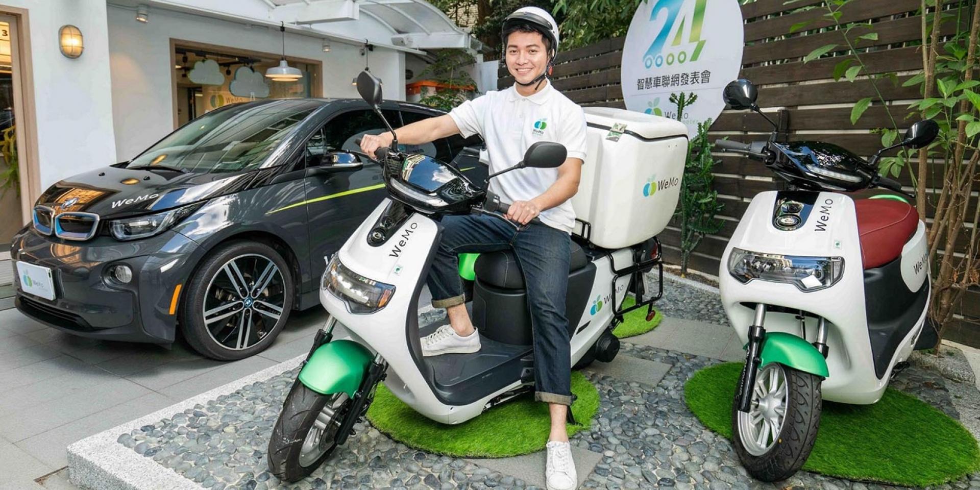 官方新聞稿。WeMo Scooter 發展多元運具 電動二輪技術躍四輪電動汽車