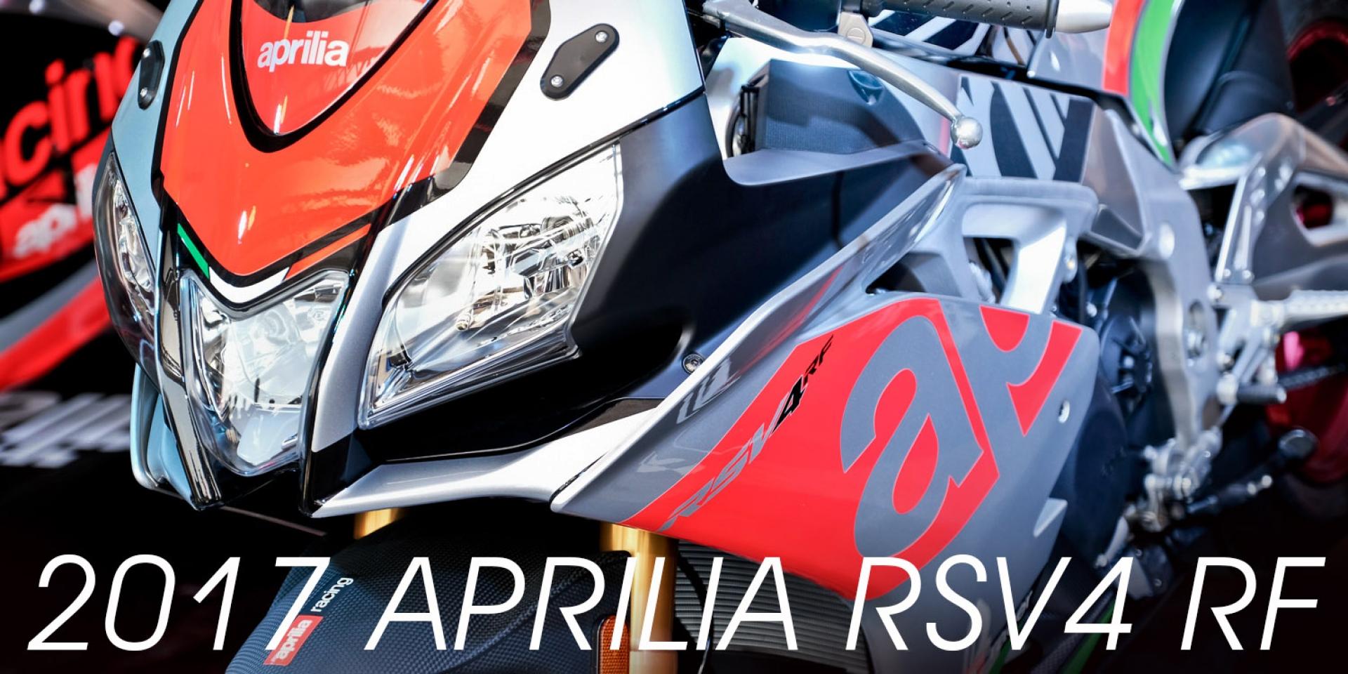 V4軍團集結。2017 Aprilia RSV4 RF 賽道日正式發表