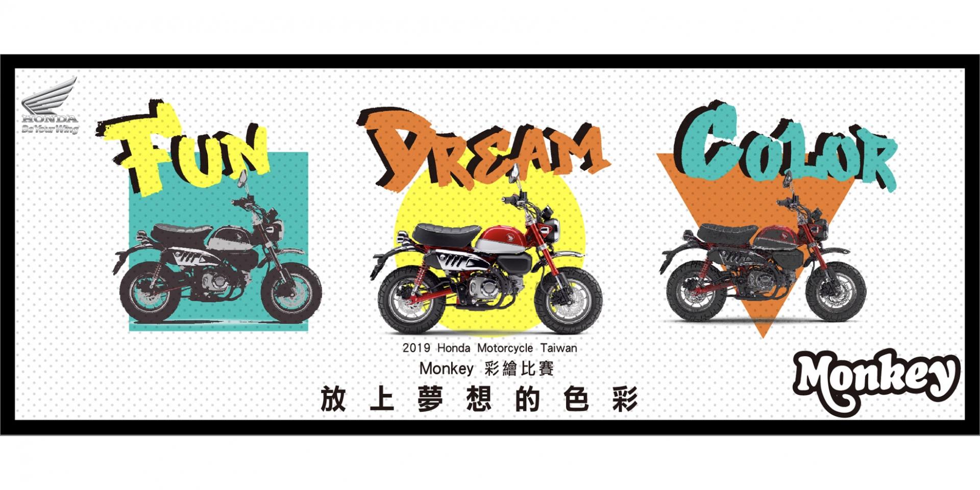 官方新聞稿。2019 Honda Taiwan 放上夢想的色彩 Monkey125 彩繪比賽活動開跑