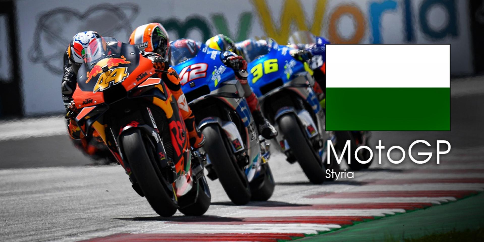 MotoGP 2020 施蒂里亞站 轉播時間